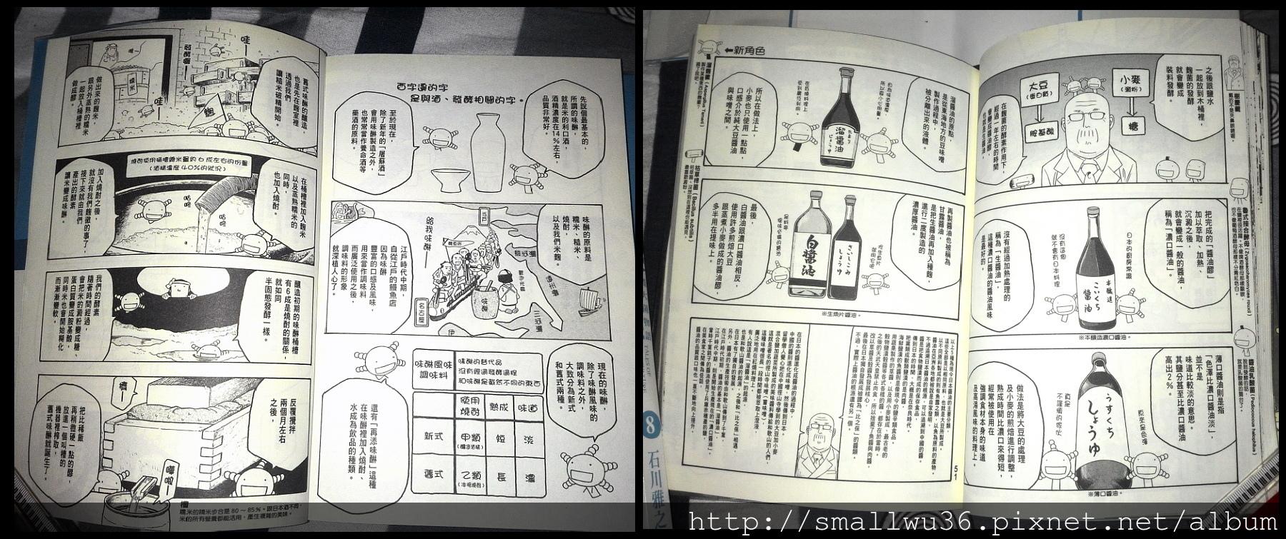 石川雅之-農大菌物語-內頁.jpg