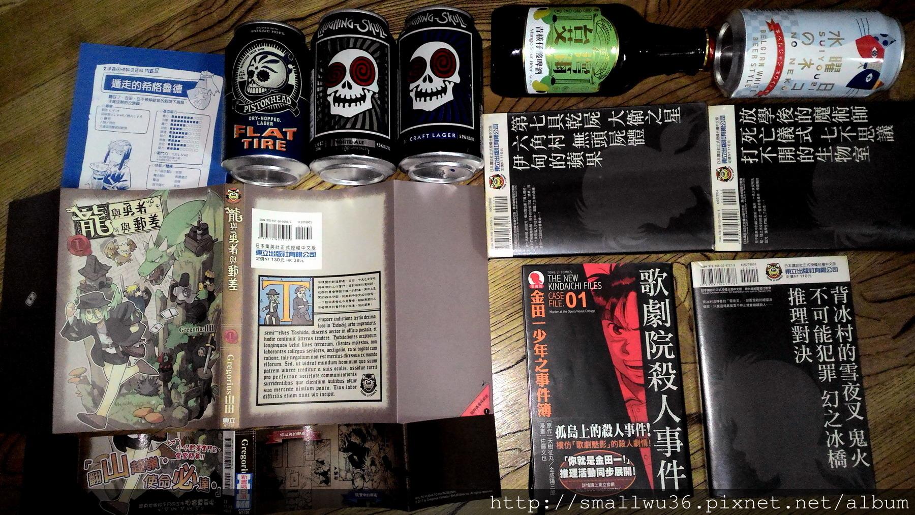 龍與勇者與郵差1, 金田一少年事件簿-愛藏版1-4.jpg