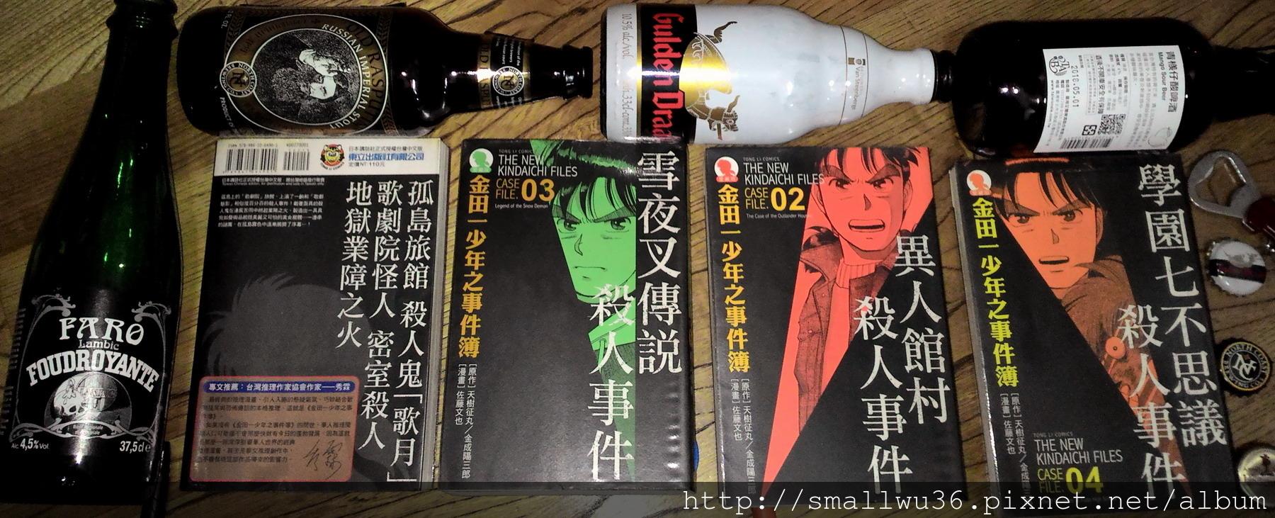 金田一少年事件簿-愛藏版 1-4.jpg