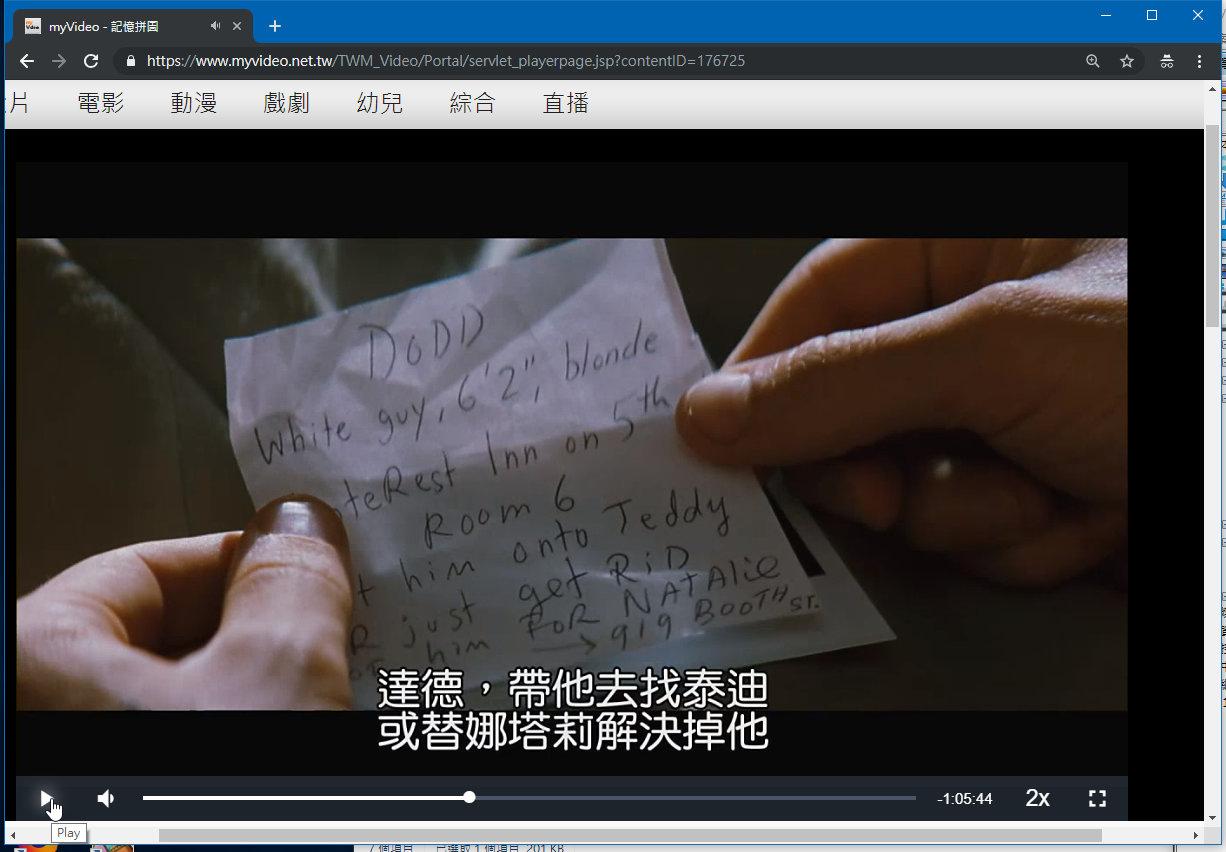 [感想] 電影-記憶拼圖 Memento (2000) 整理順序劇情&爭議討論-065.jpg