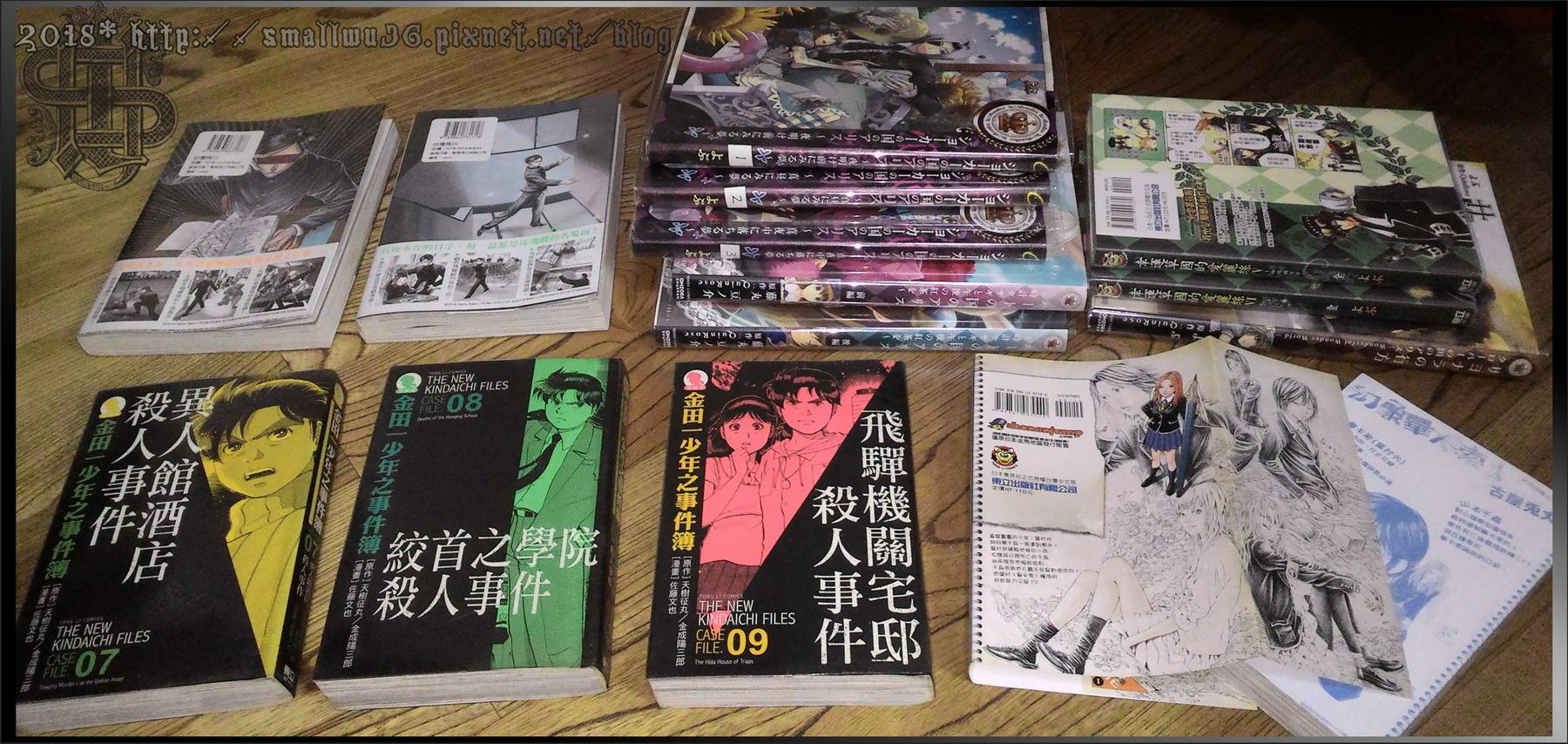 金田一少年事件簿-愛藏版 7-9.jpg