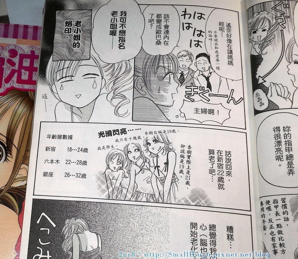 森尾理奈-媽咪加油1-2.jpg