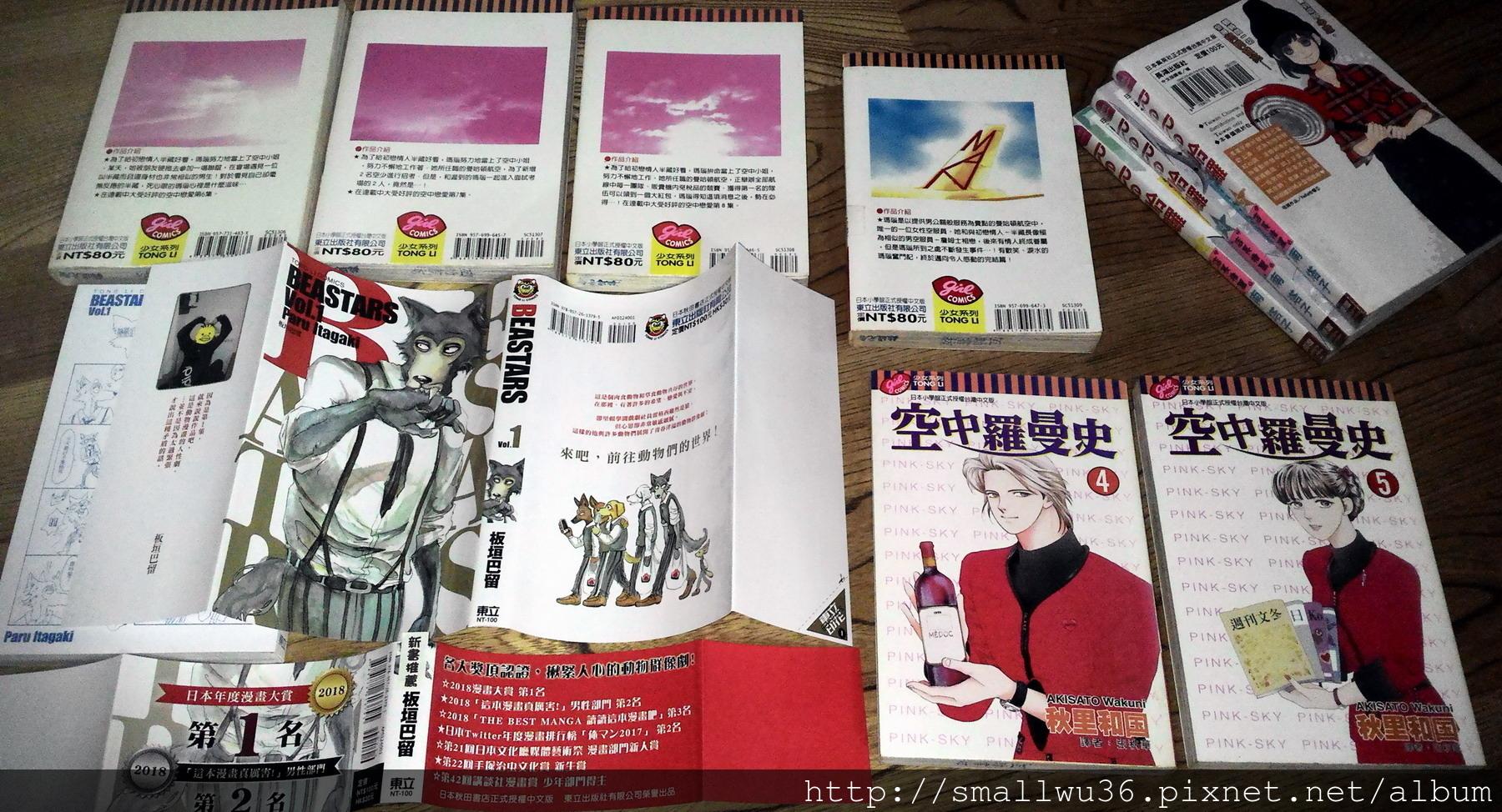 板垣巴留 - BEASTARS 第1集, 秋里和国 - 空中羅曼史 4-9 集(完).jpg