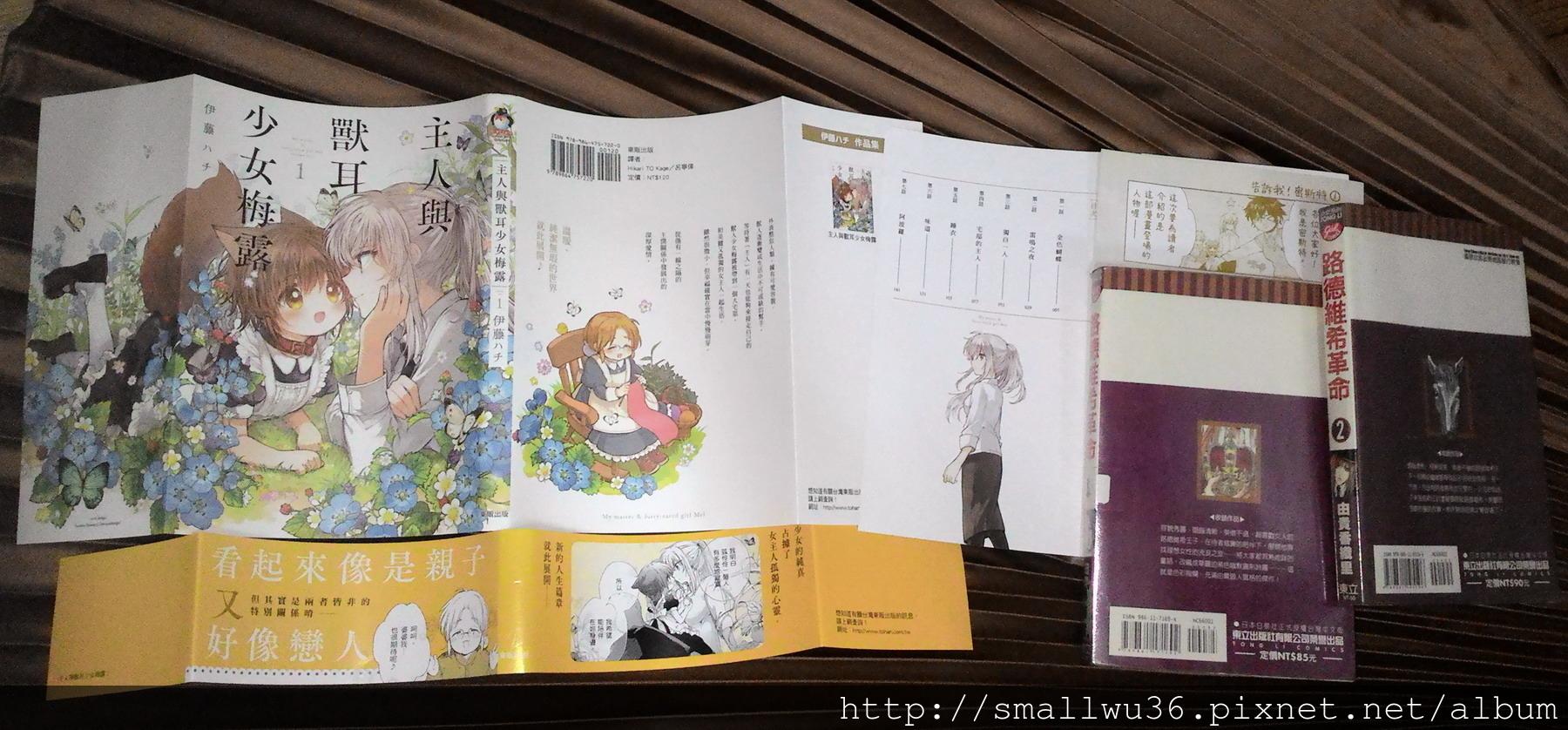 伊藤HACHI-主人與獸耳少女梅露1.jpg