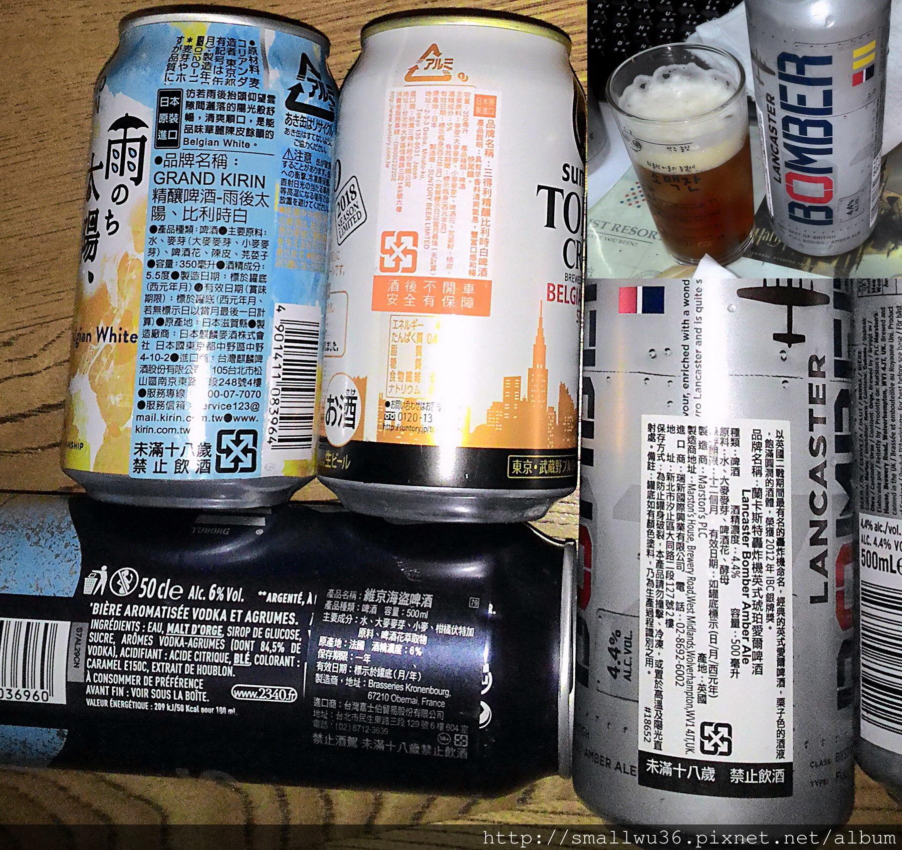 麒麟雨後太陽啤酒 日製,維京海盜法國製,轟炸機愛爾英國製,TOKYO CRAFT三得利.jpg