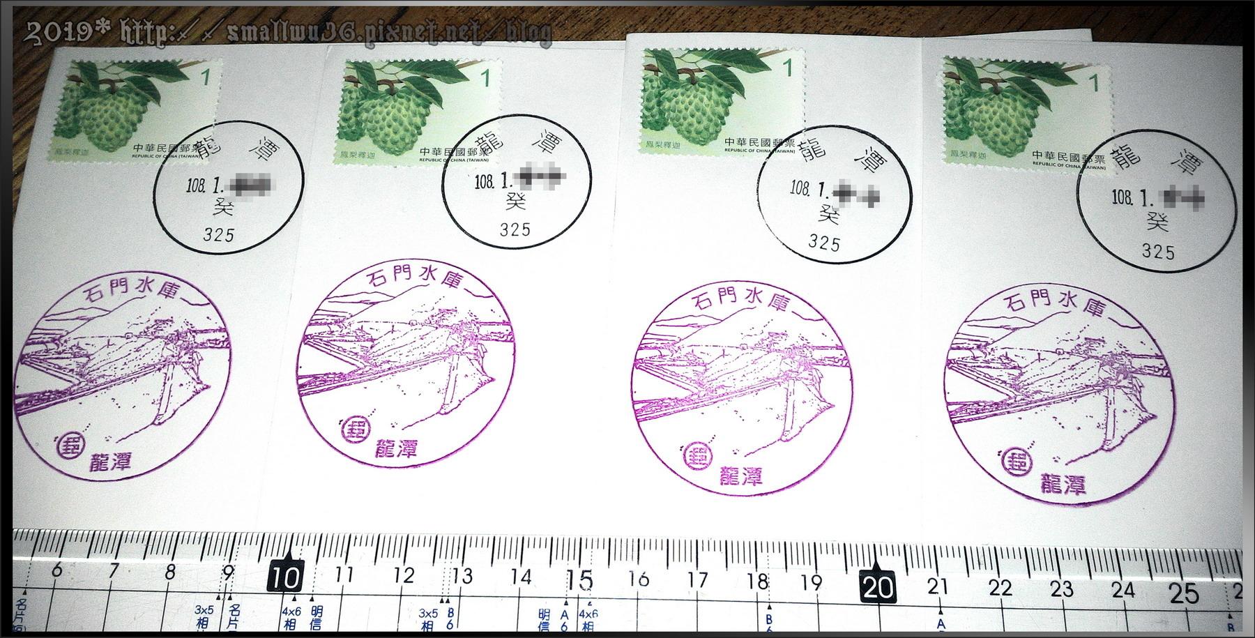 龍潭郵局 風景戳:石門水庫  .jpg