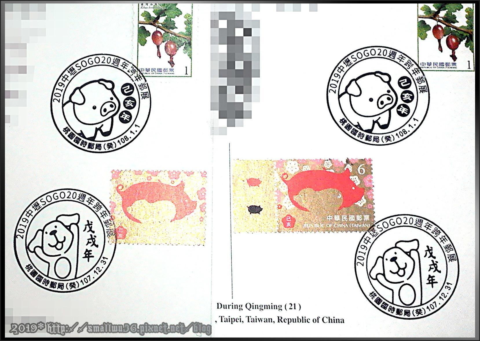中壢郵局 跨年紀念郵戳:狗年/豬年.jpg