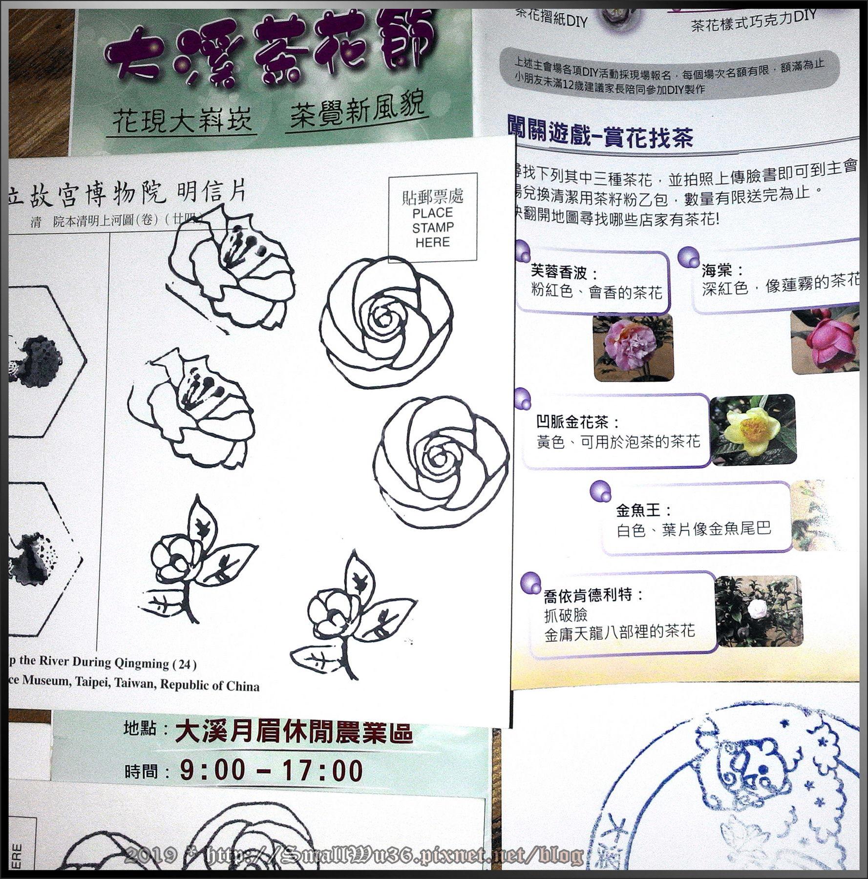 大溪茶花節-印章集章.jpg