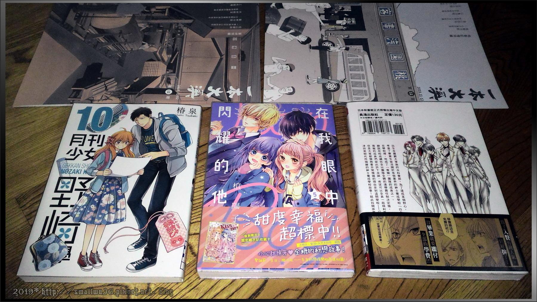 椿泉-月刊少女野崎10, 慎楊子-在我眼中閃耀的他 5.jpg