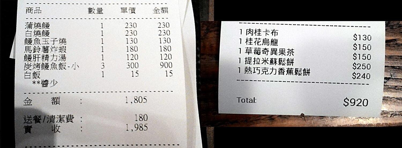 烤鰻魚飯 鬆餅-名稱與價格.jpg