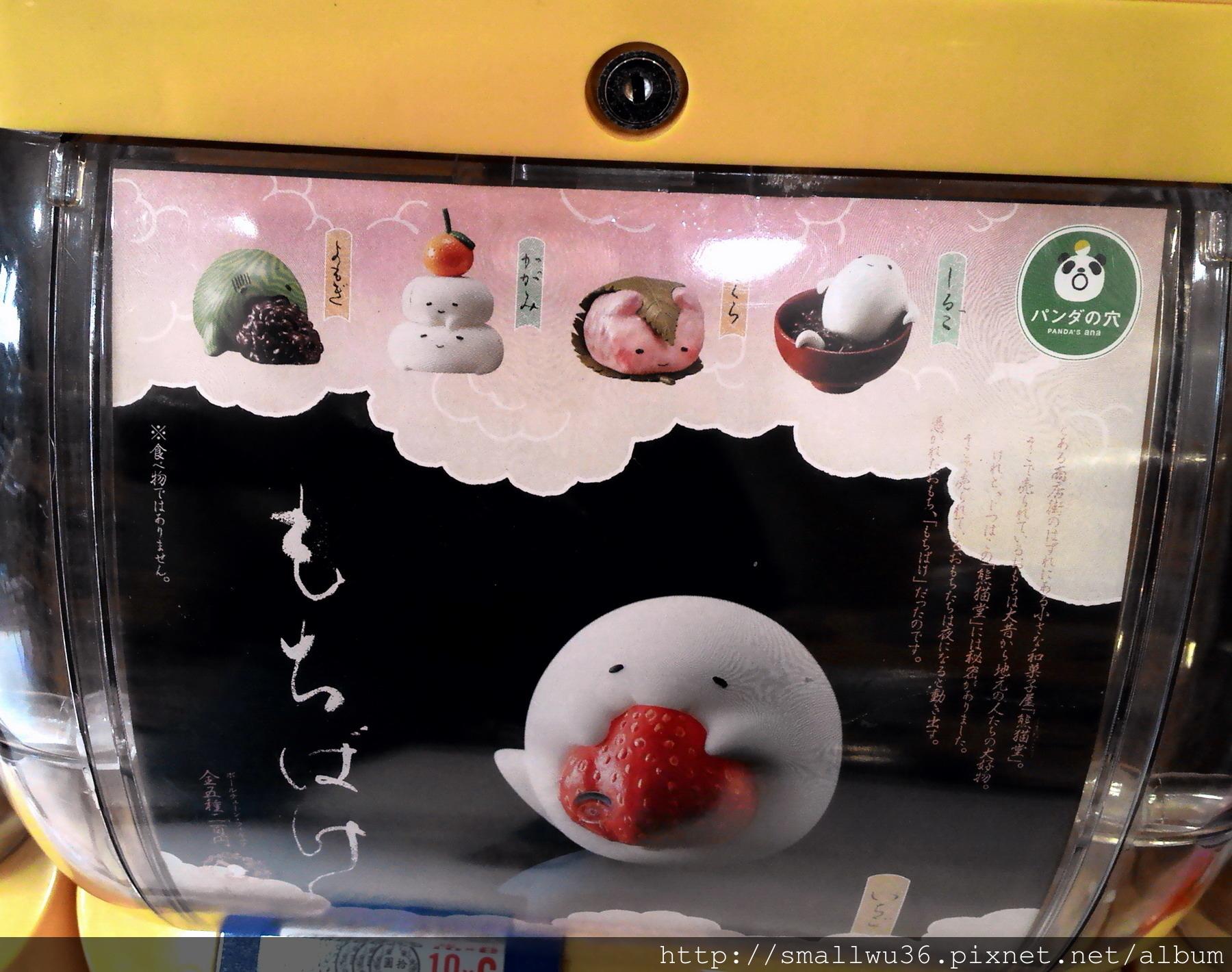 扭蛋-草莓大福等-[パンダの穴] もちばけ 全5種.jpg