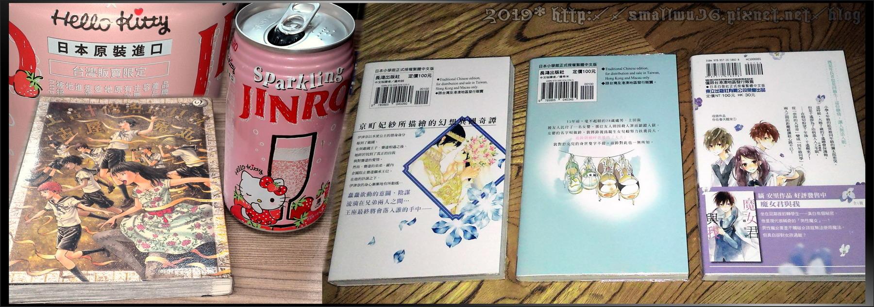 古屋兎丸 (古屋兔丸) - 天音+修洛塔貝茲2.jpg