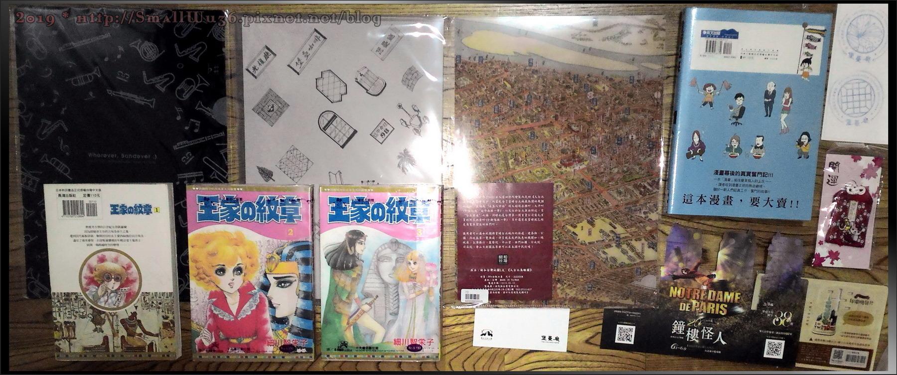 細川智榮子-王家的紋章(尼羅河女兒)1-3(長鴻).jpg