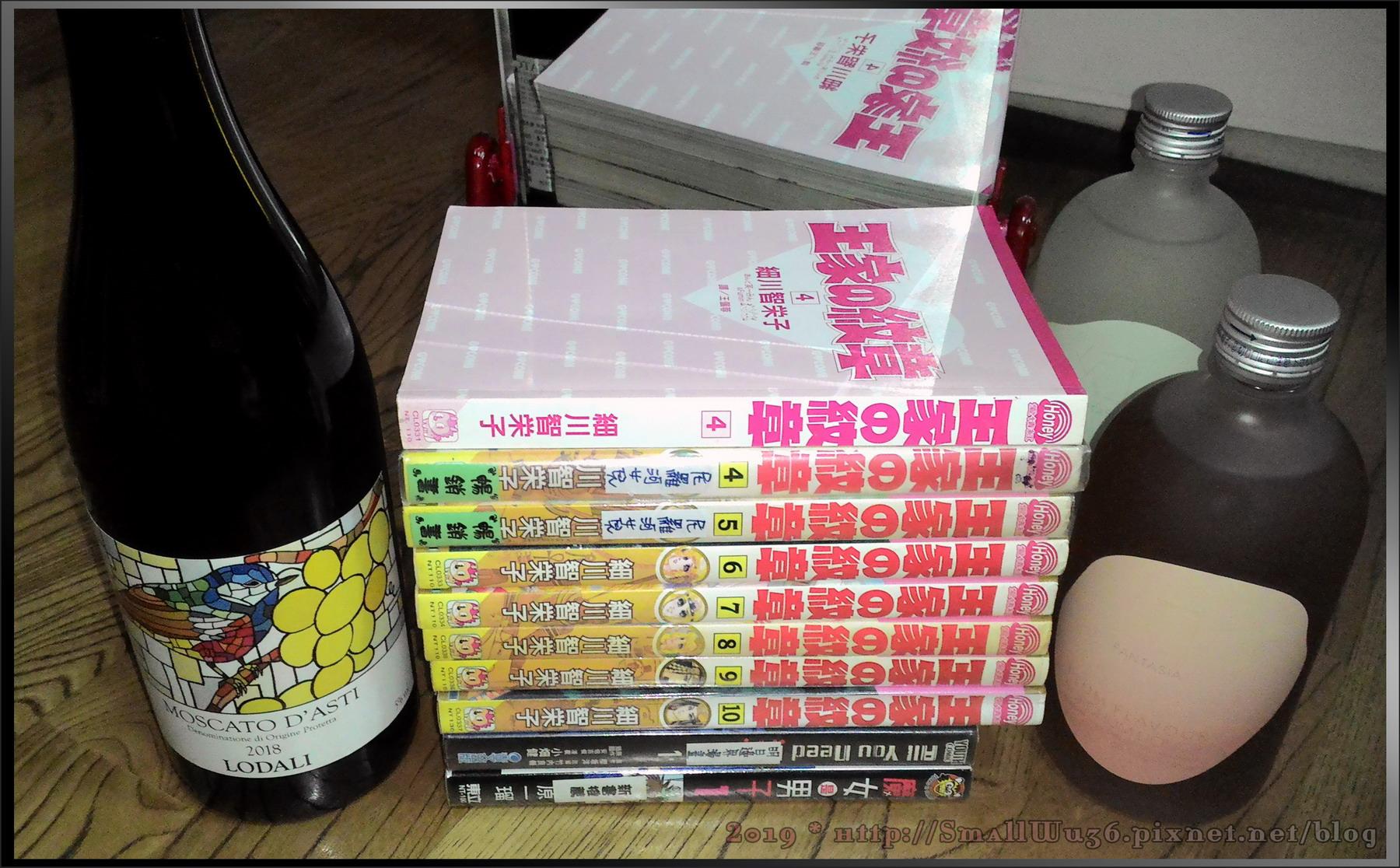 細川智榮子-王家的紋章(尼羅河女兒) 4 - 10 ,(長鴻) 書背.jpg