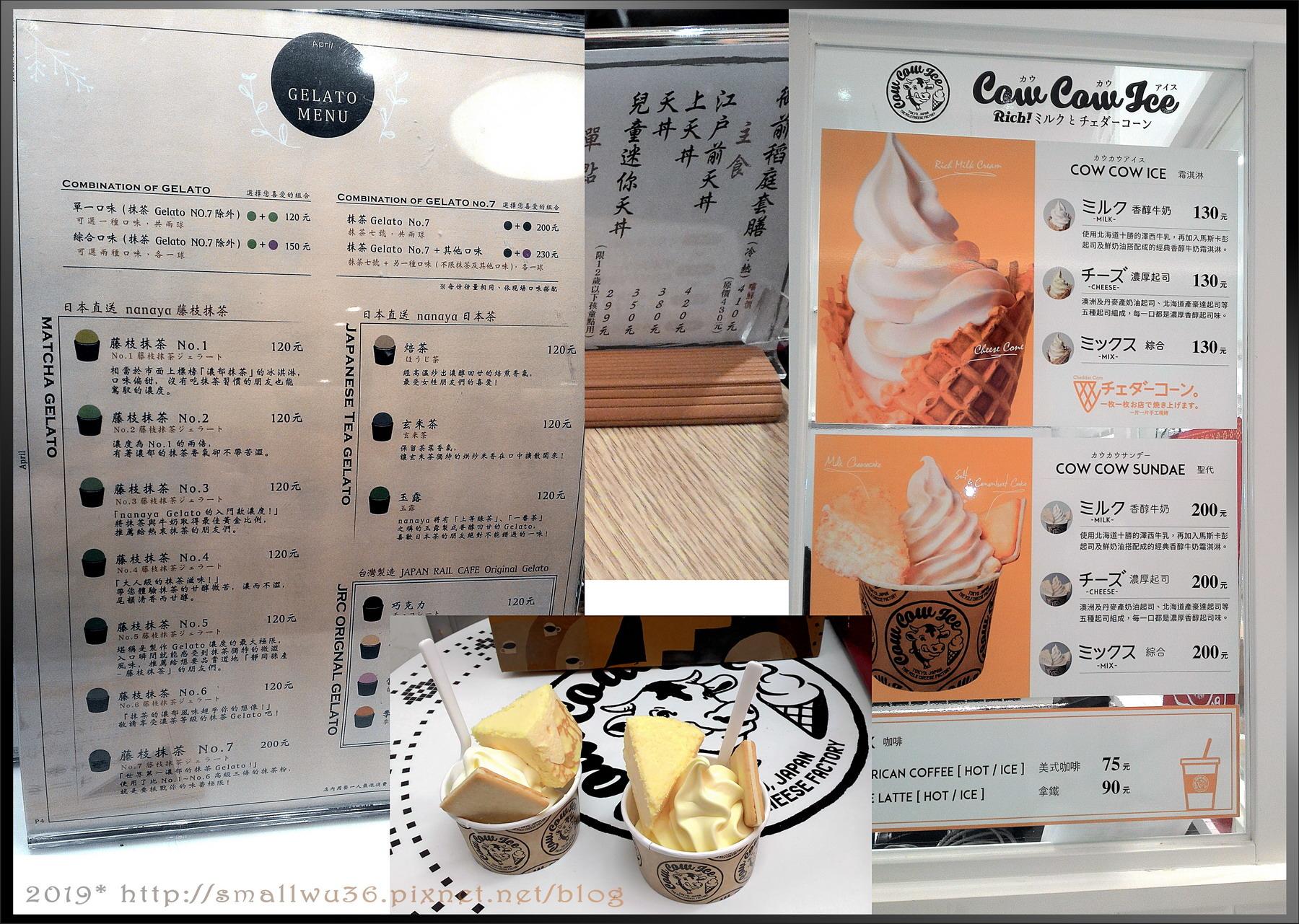 [GELATO] 抹茶焙茶冰淇淋,[東京牛奶起司工房] CowCowIce 起司牛奶冰淇淋餅乾蛋糕.jpg
