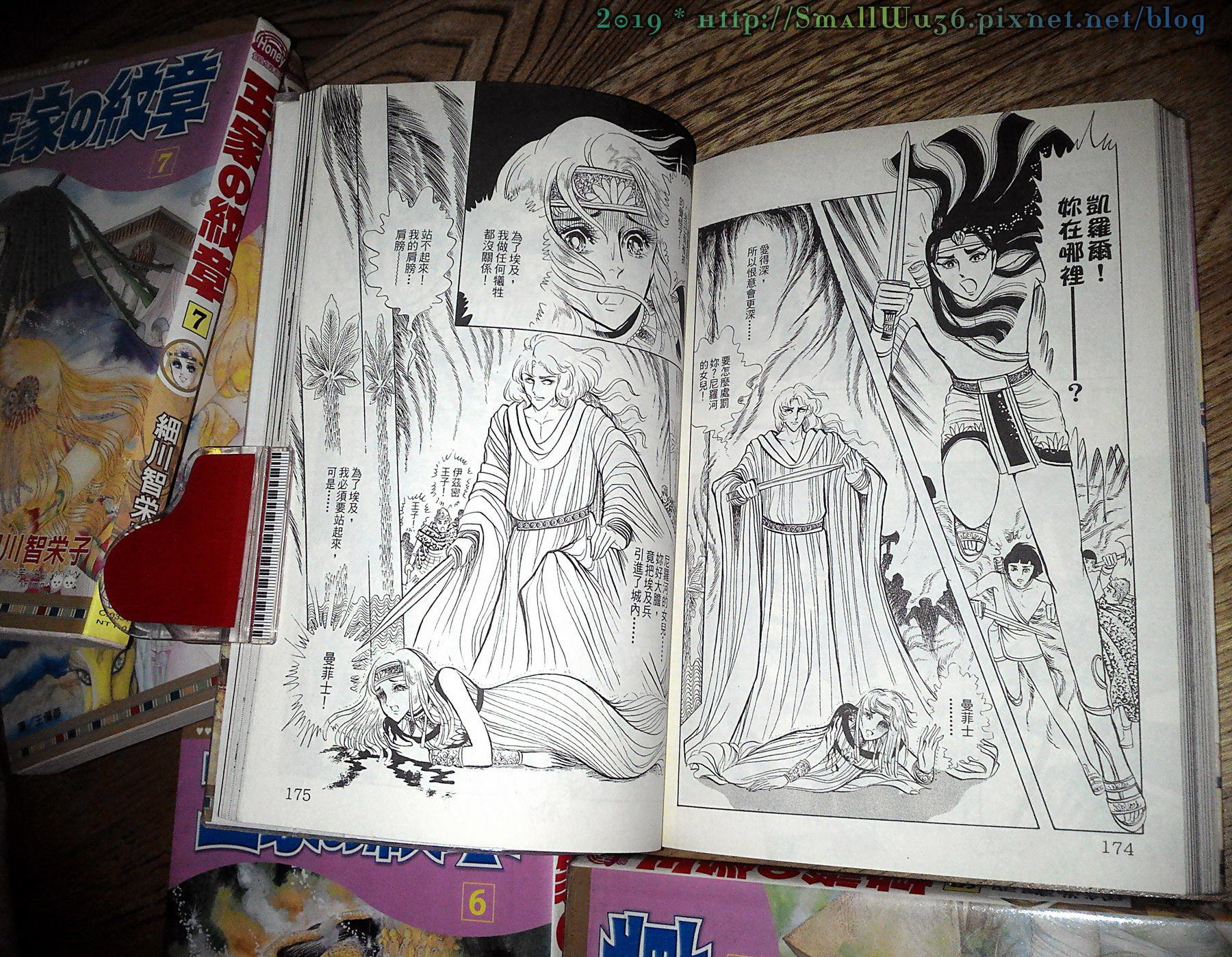 細川智榮子-王家的紋章(尼羅河女兒) 4-24 (長鴻)  vol_4.jpg