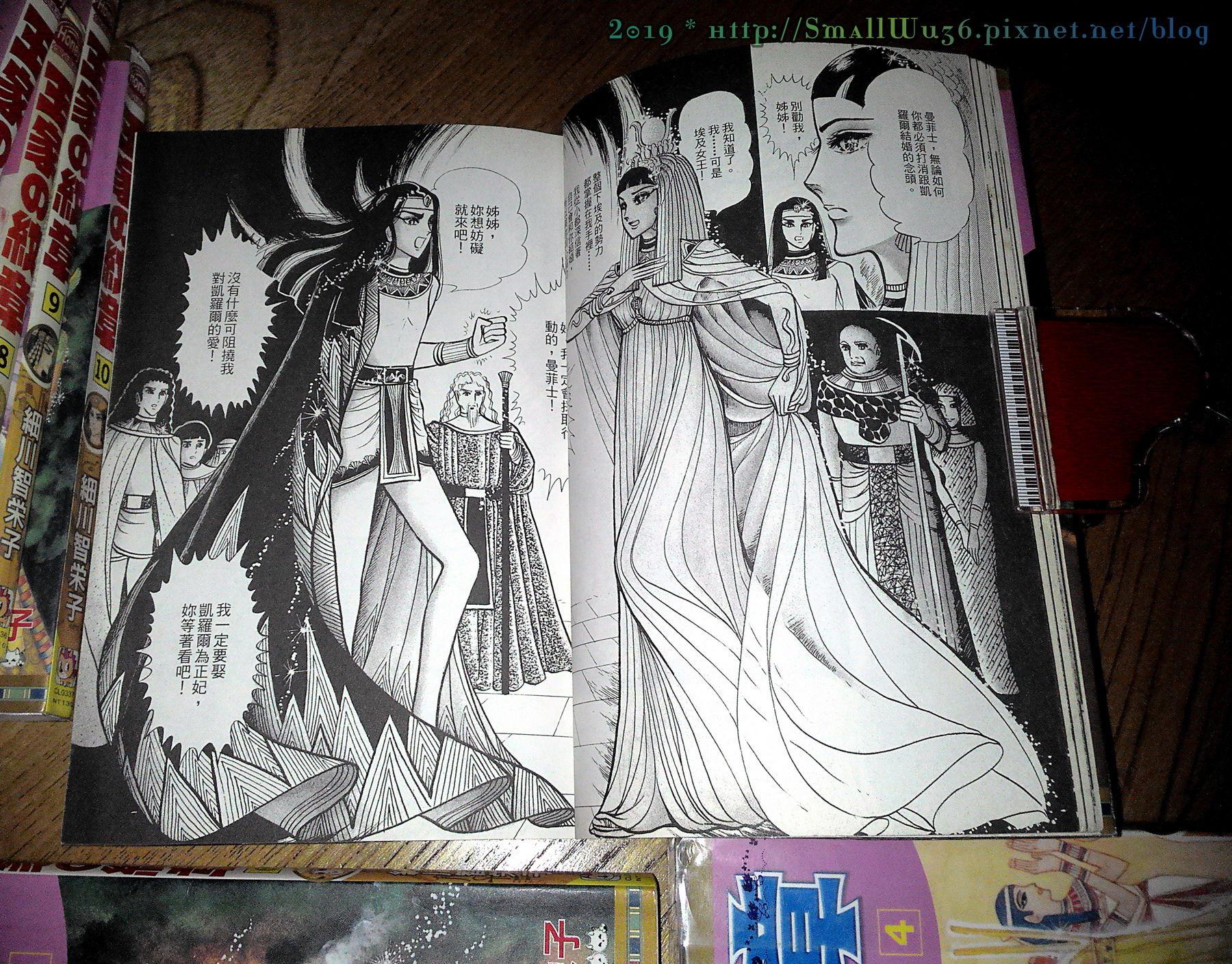 細川智榮子-王家的紋章(尼羅河女兒) 4-24 (長鴻)  vol_5.jpg