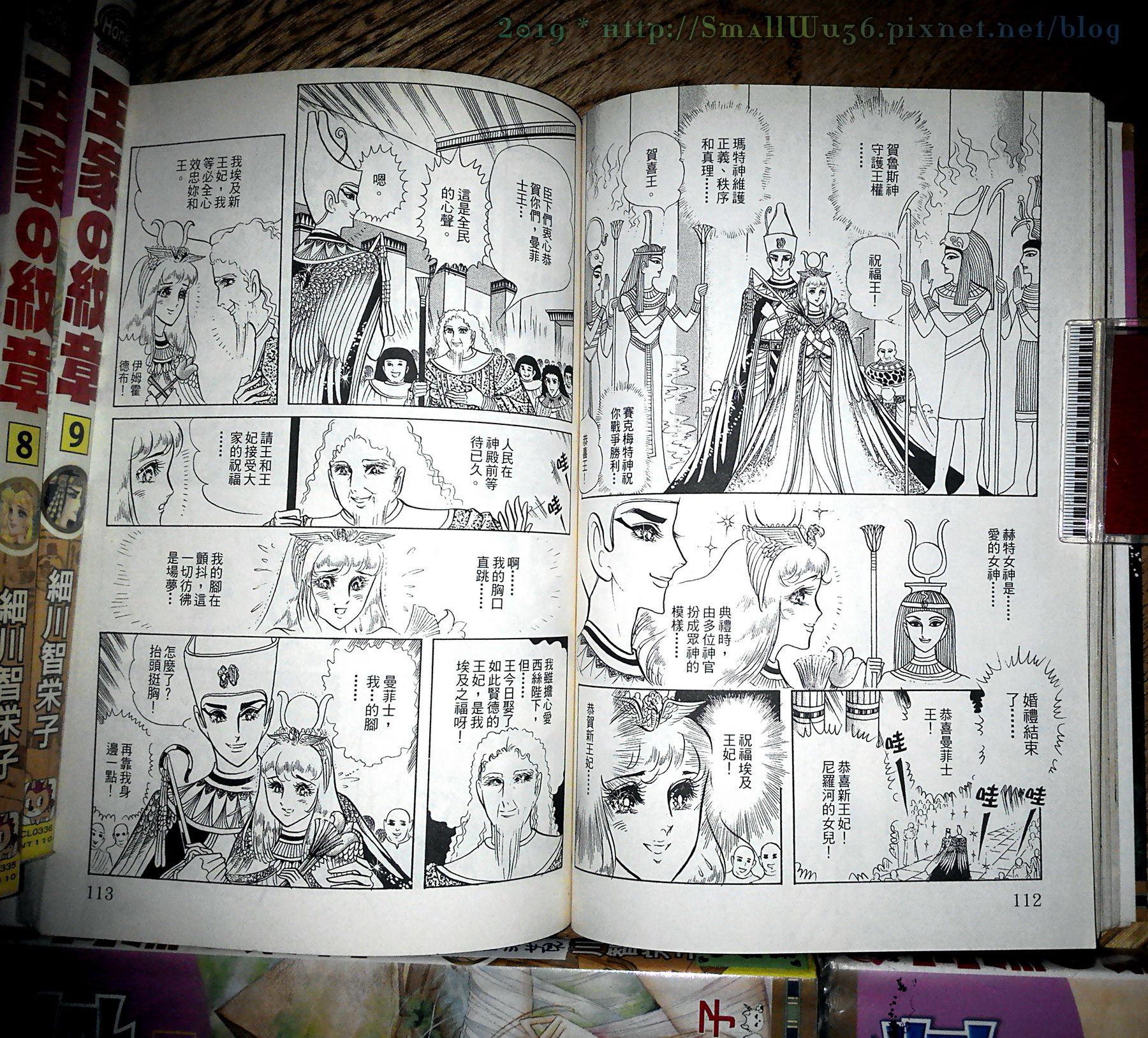細川智榮子-王家的紋章(尼羅河女兒) 4-24 (長鴻)  vol_6.jpg