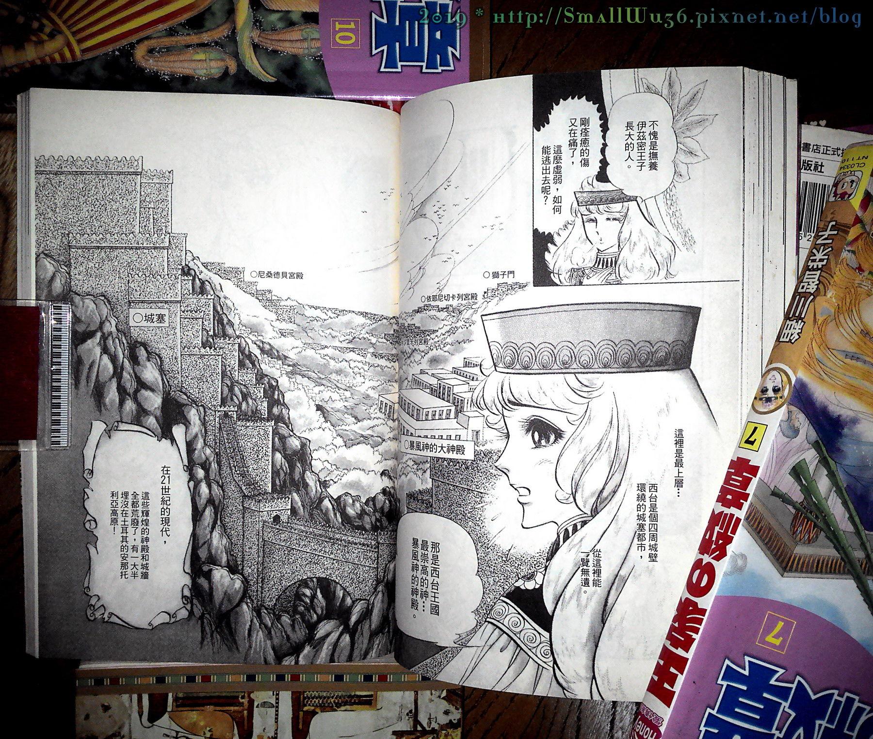 細川智榮子-王家的紋章(尼羅河女兒) 4-24 (長鴻)  vol_9.jpg