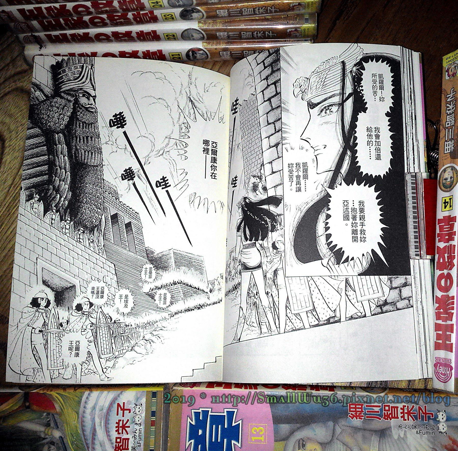 細川智榮子-王家的紋章(尼羅河女兒) 4-24 (長鴻)  vol_11.jpg