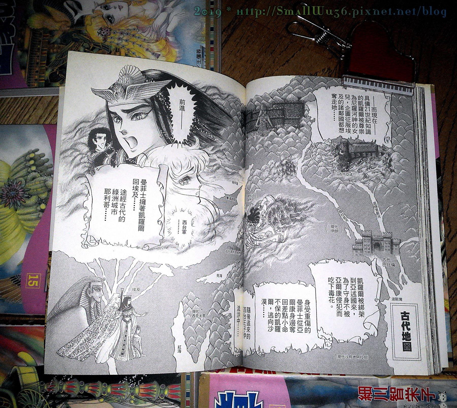 細川智榮子-王家的紋章(尼羅河女兒) 4-24 (長鴻)  vol_12.jpg