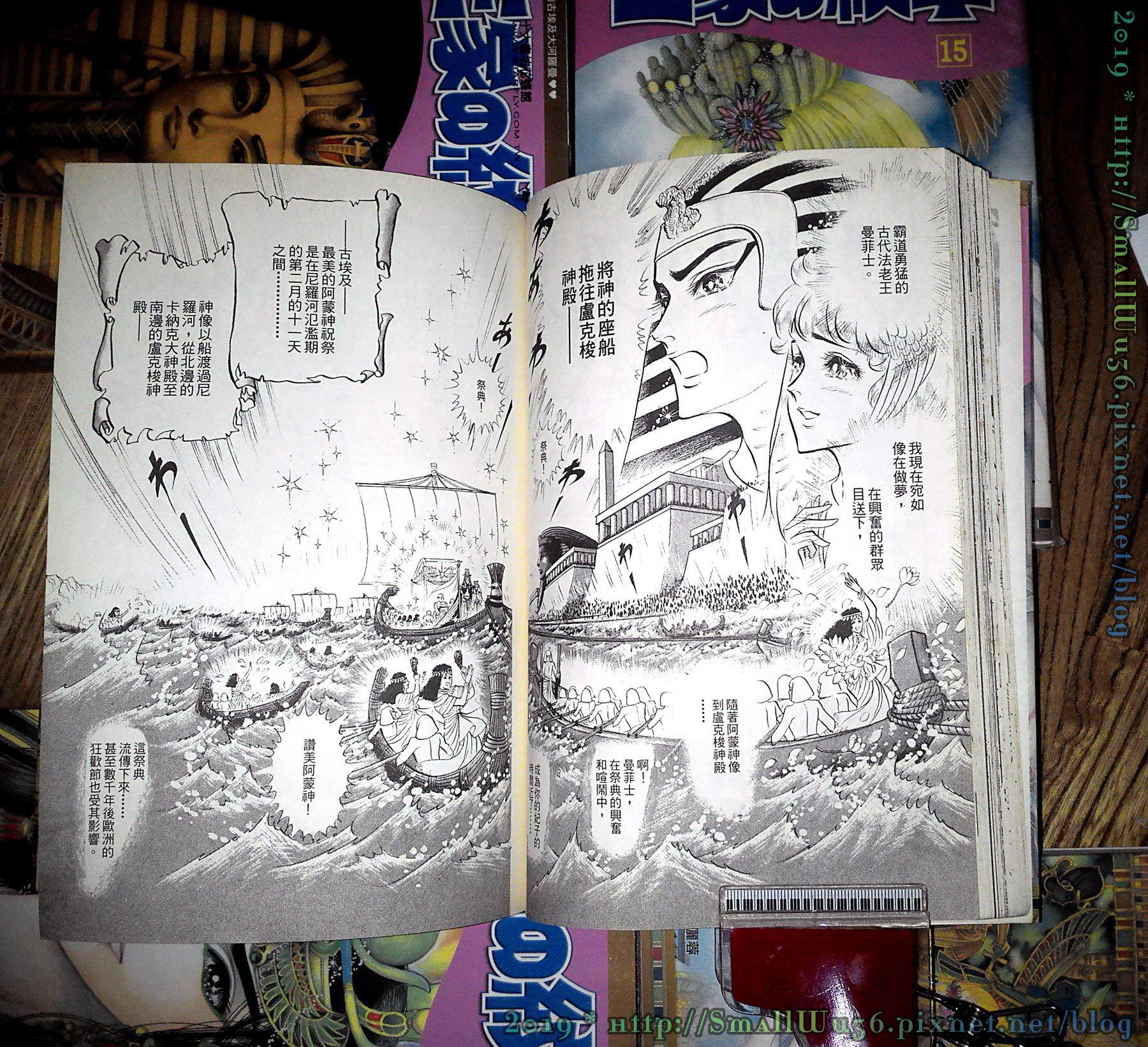 細川智榮子-王家的紋章(尼羅河女兒) 4-24 (長鴻)  vol_13.jpg