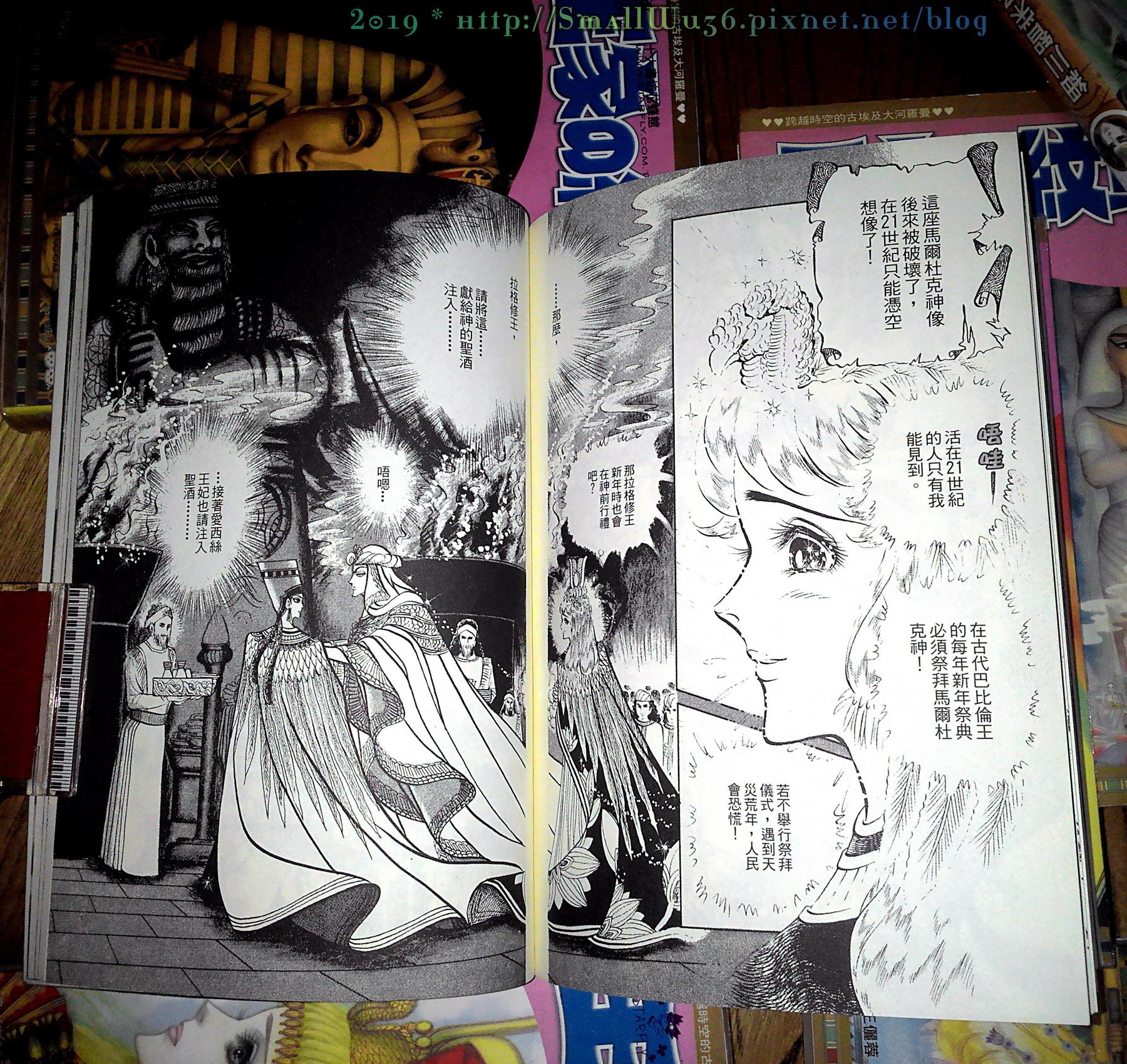 細川智榮子-王家的紋章(尼羅河女兒) 4-24 (長鴻)  vol_14.jpg