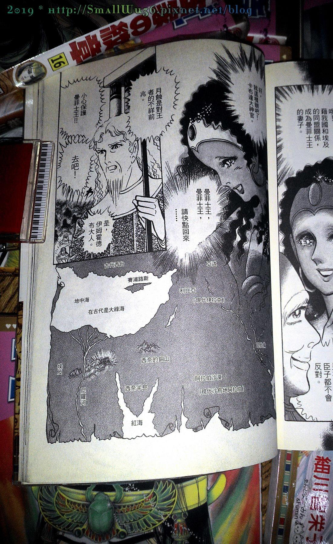 細川智榮子-王家的紋章(尼羅河女兒) 4-24 (長鴻)  vol_15.jpg