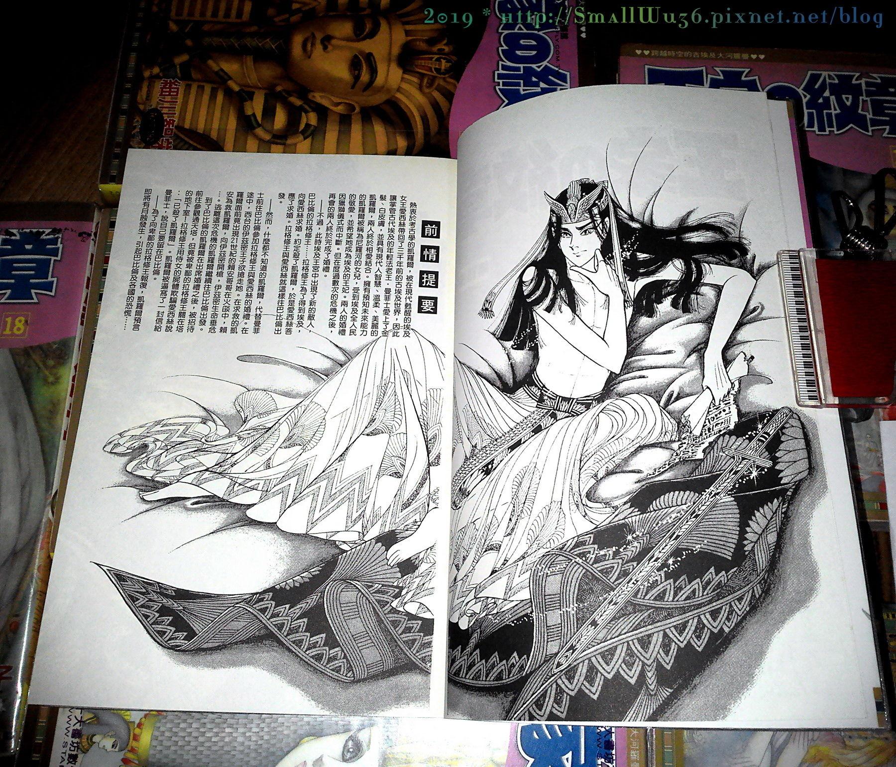 細川智榮子-王家的紋章(尼羅河女兒) 4-24 (長鴻)  vol_16.jpg