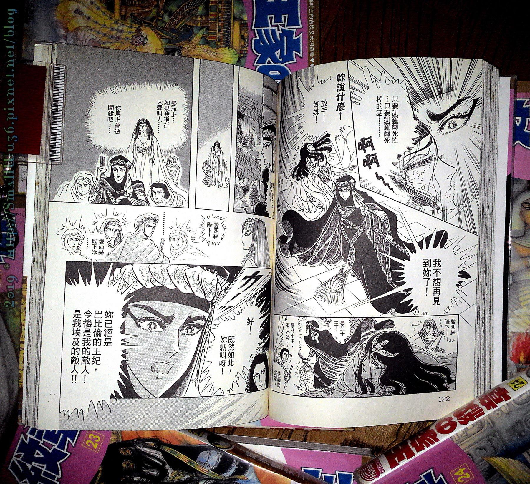 細川智榮子-王家的紋章(尼羅河女兒) 4-24 (長鴻)  vol_17.jpg