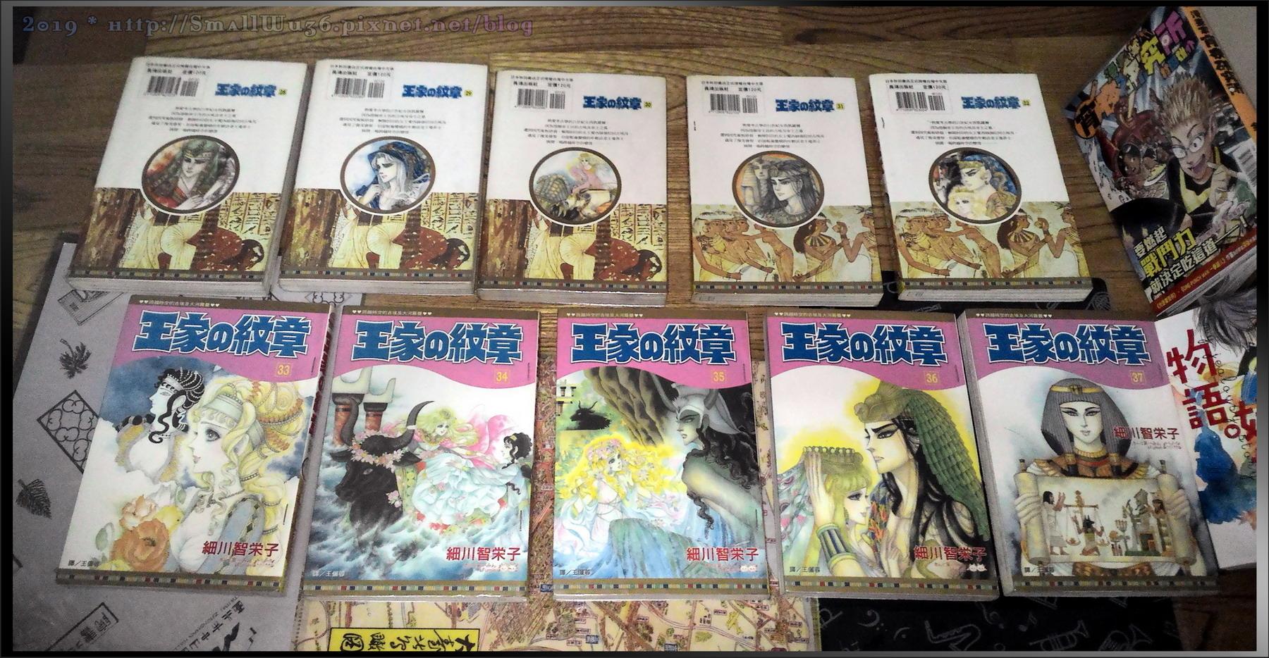 細川智榮子-王家的紋章(尼羅河女兒)  (長鴻)  vol_ 28-37 封面.jpg