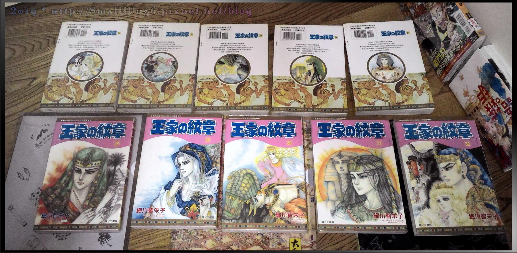 細川智榮子-王家的紋章(尼羅河女兒)  (長鴻)  vol_ 28-37.jpg
