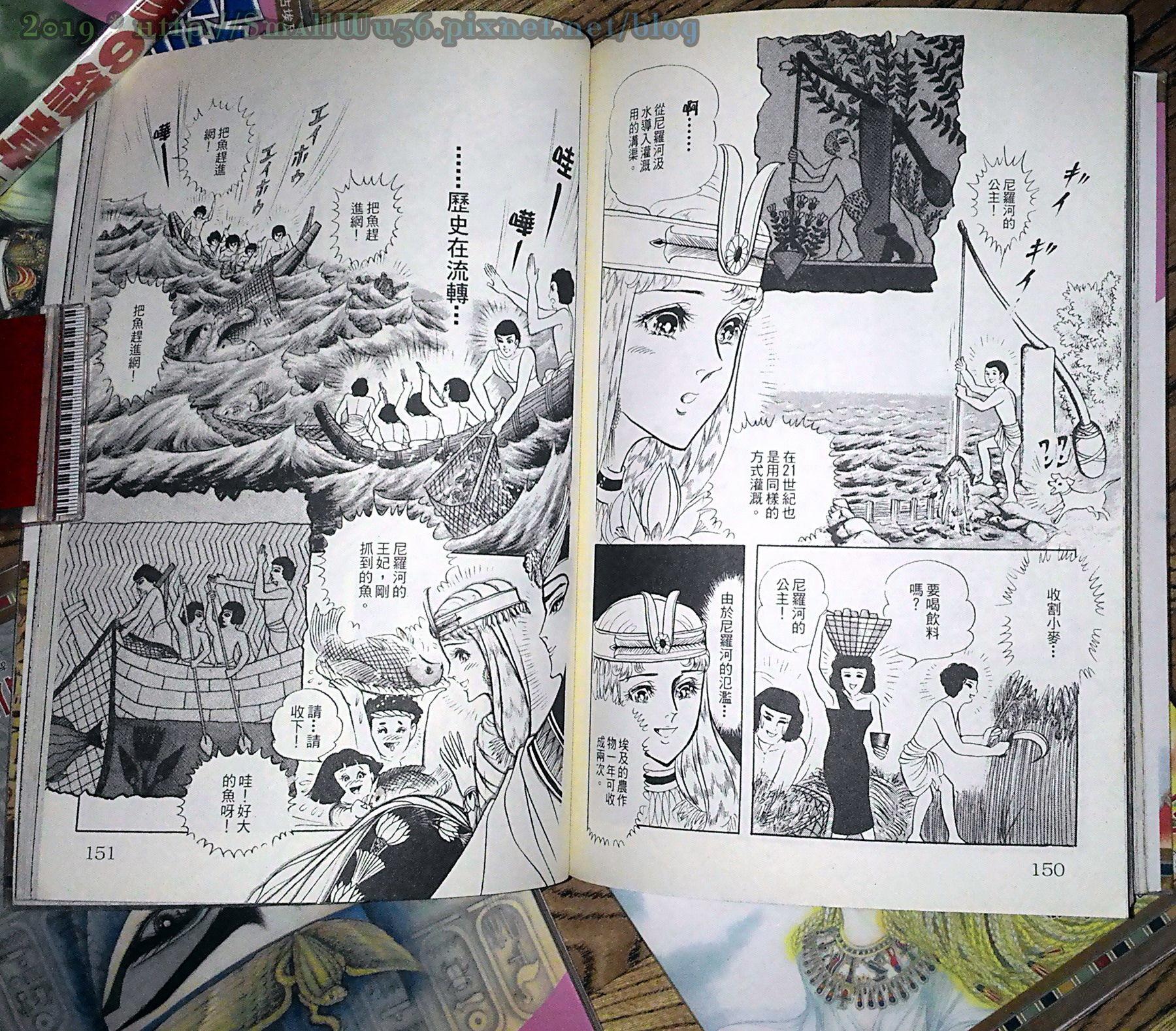 細川智榮子-王家的紋章(尼羅河女兒) 11-26 (長鴻)  vol_19 -.jpg