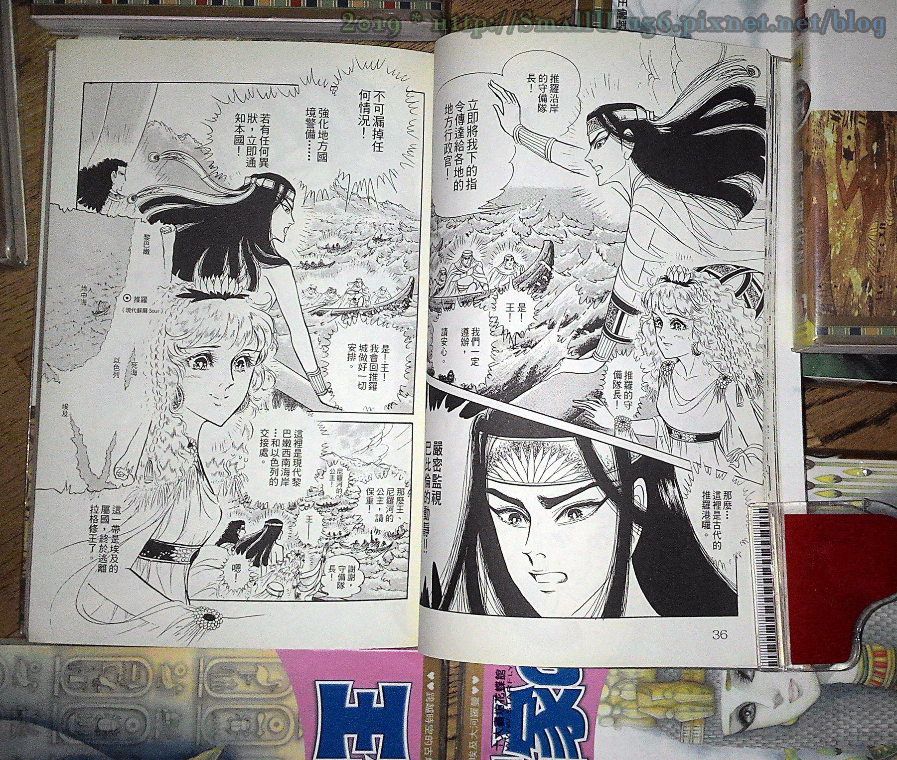 細川智榮子-王家的紋章(尼羅河女兒) 11-26 (長鴻)  vol_19 地圖.jpg