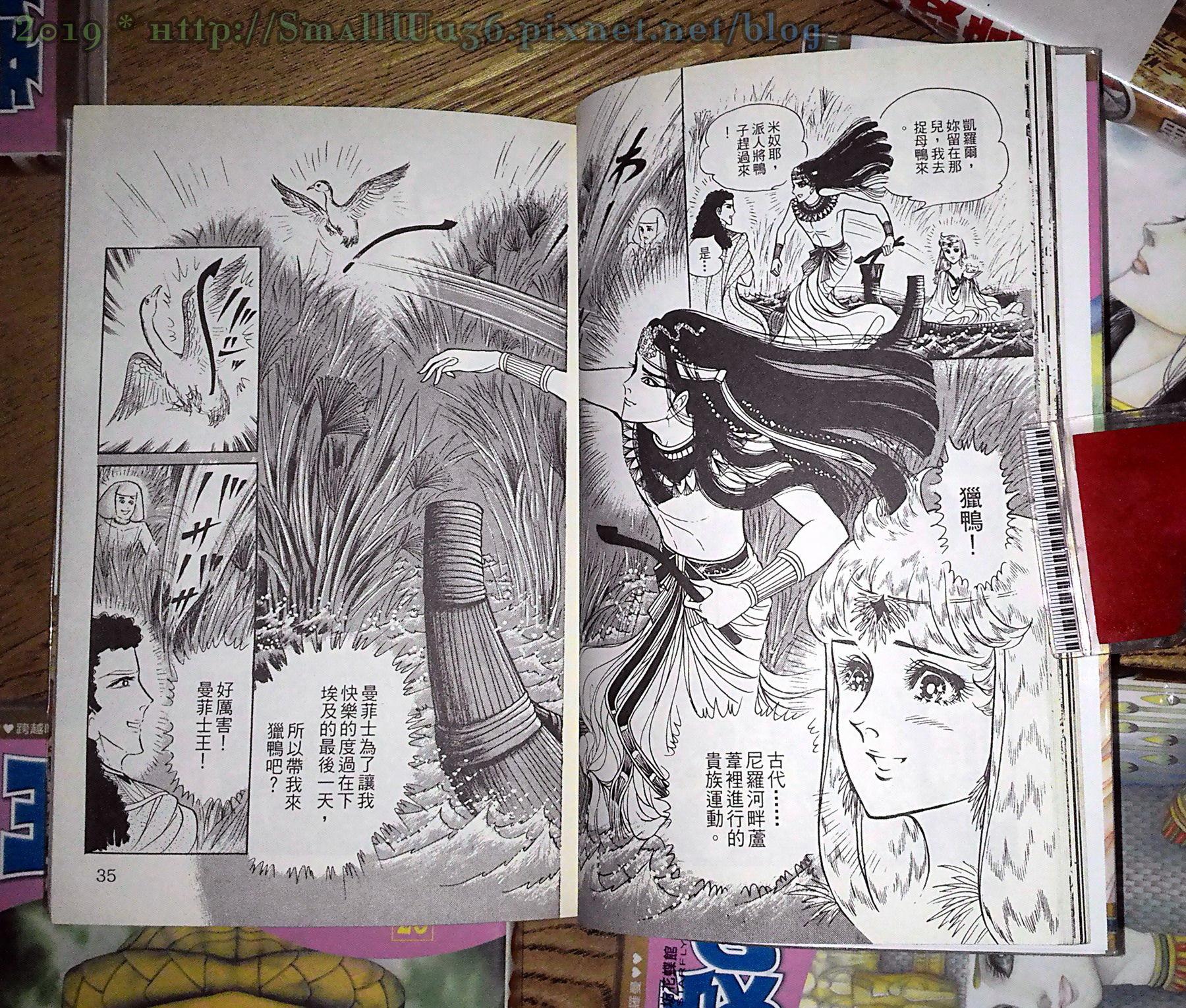 細川智榮子-王家的紋章(尼羅河女兒) 11-26 (長鴻)  vol_20.jpg