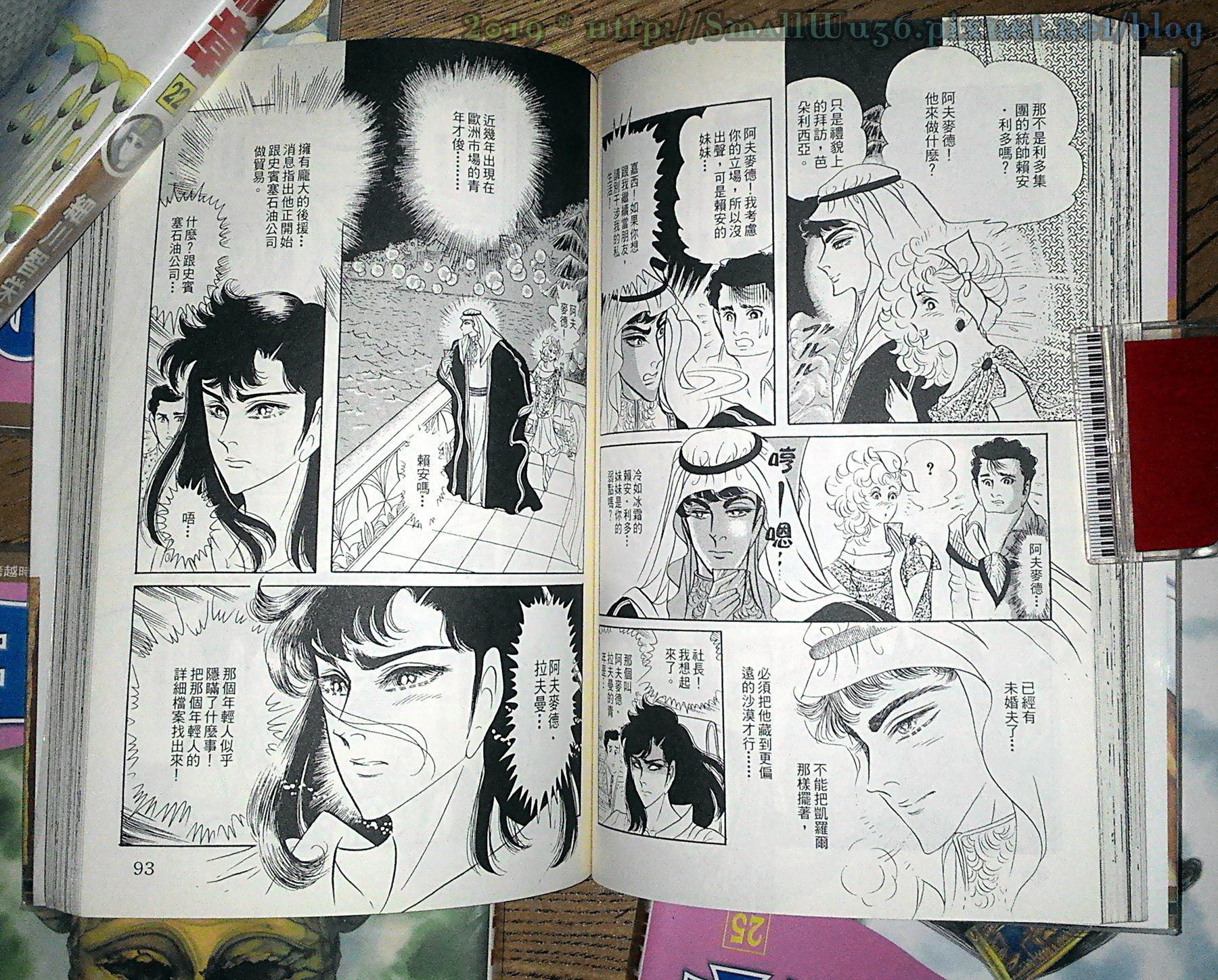細川智榮子-王家的紋章(尼羅河女兒) 11-26 (長鴻)  vol_21.jpg