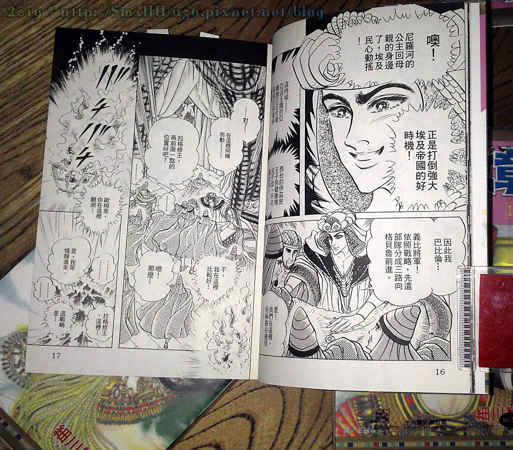 細川智榮子-王家的紋章(尼羅河女兒) 11-26 (長鴻)  vol_22.jpg