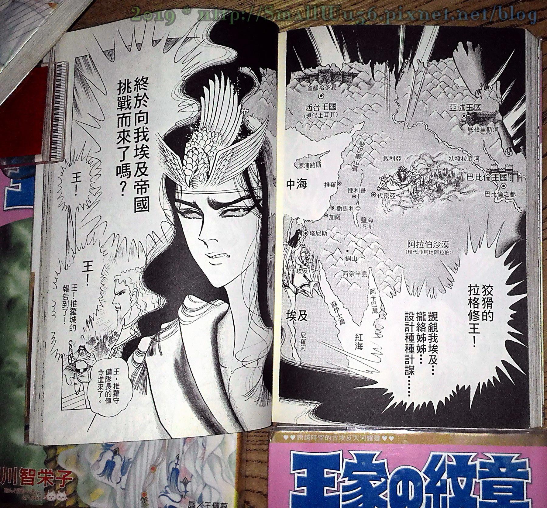 細川智榮子-王家的紋章(尼羅河女兒) 11-26 (長鴻)  vol_22 地圖.jpg