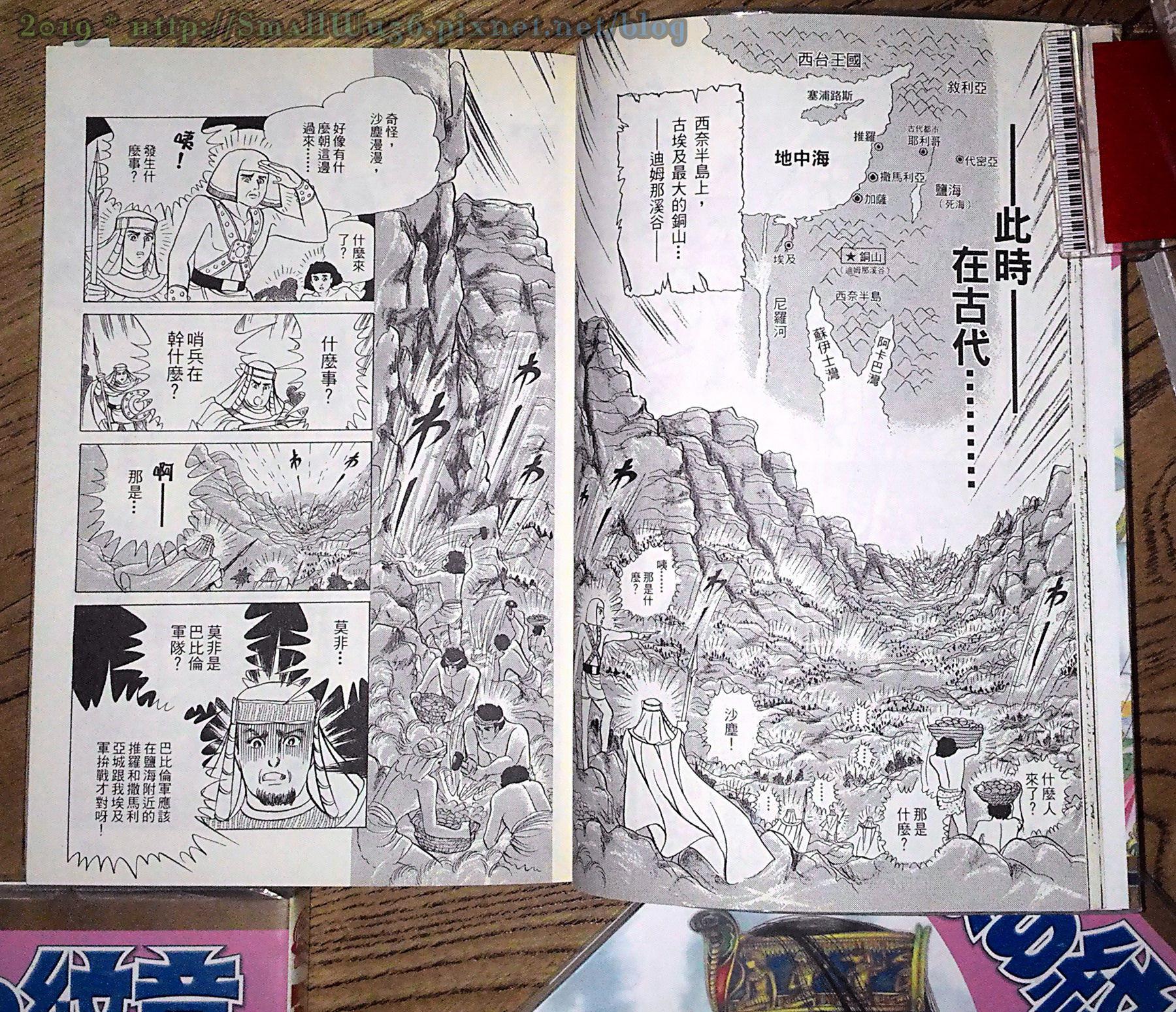 細川智榮子-王家的紋章(尼羅河女兒) 11-26 (長鴻)  vol_23.jpg