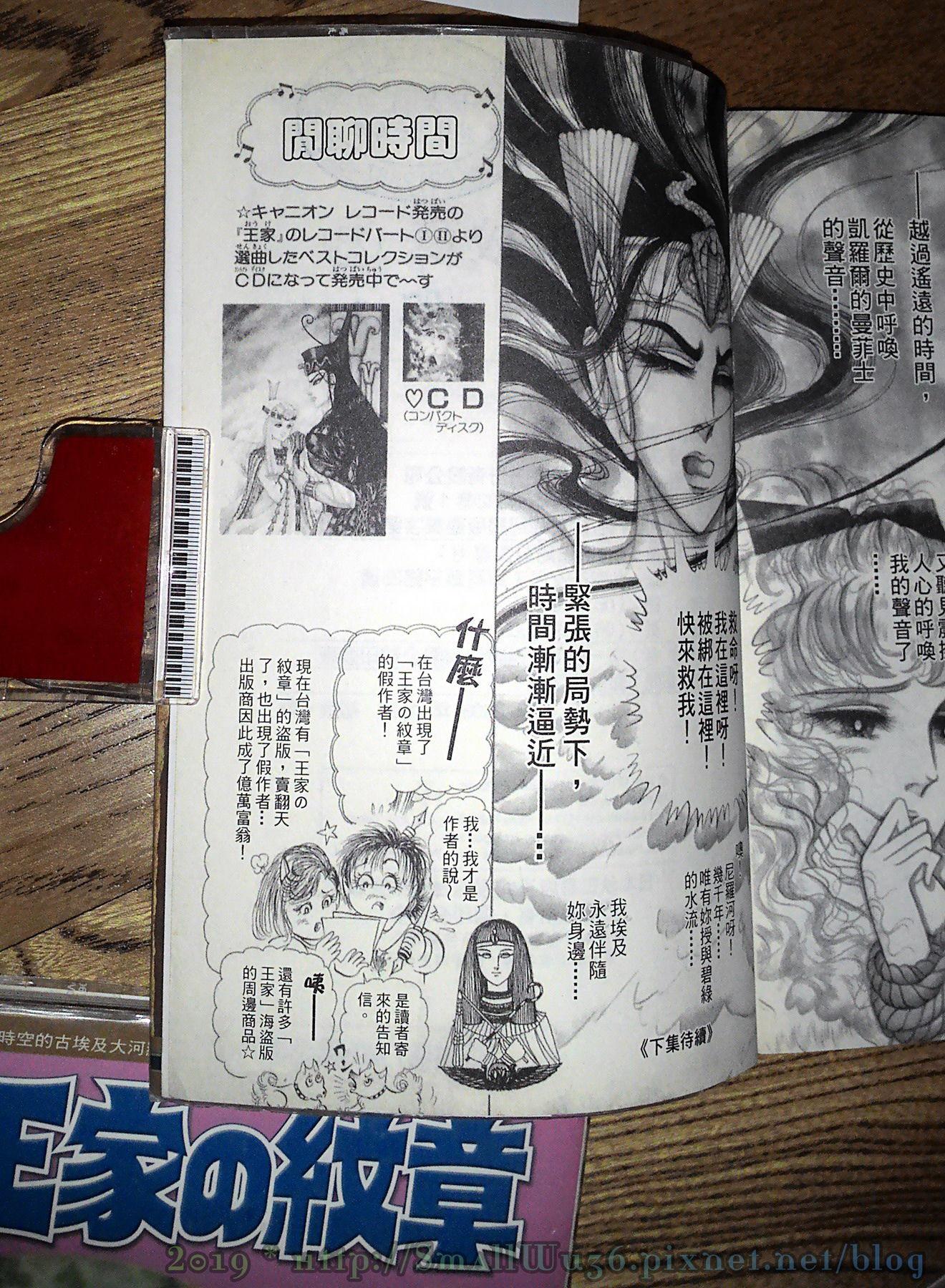 細川智榮子-王家的紋章(尼羅河女兒) 11-26 (長鴻)  vol_23 關於盜版.jpg