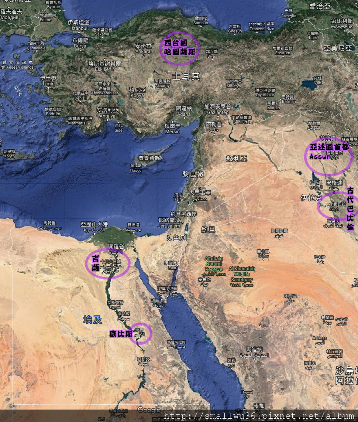 西台王國(哈圖薩斯 Hattusas) 埃及(吉薩,底比斯) 亞述,巴比倫(皆伊拉克) 大約位置-2.jpg