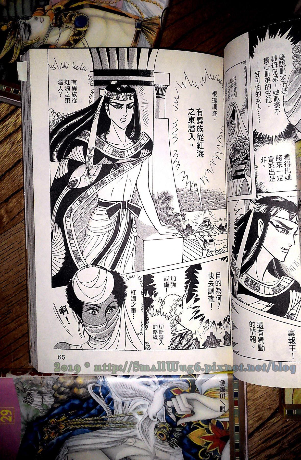 細川智榮子-王家的紋章(尼羅河女兒) 28-35 (長鴻)  vol_28 -1.jpg