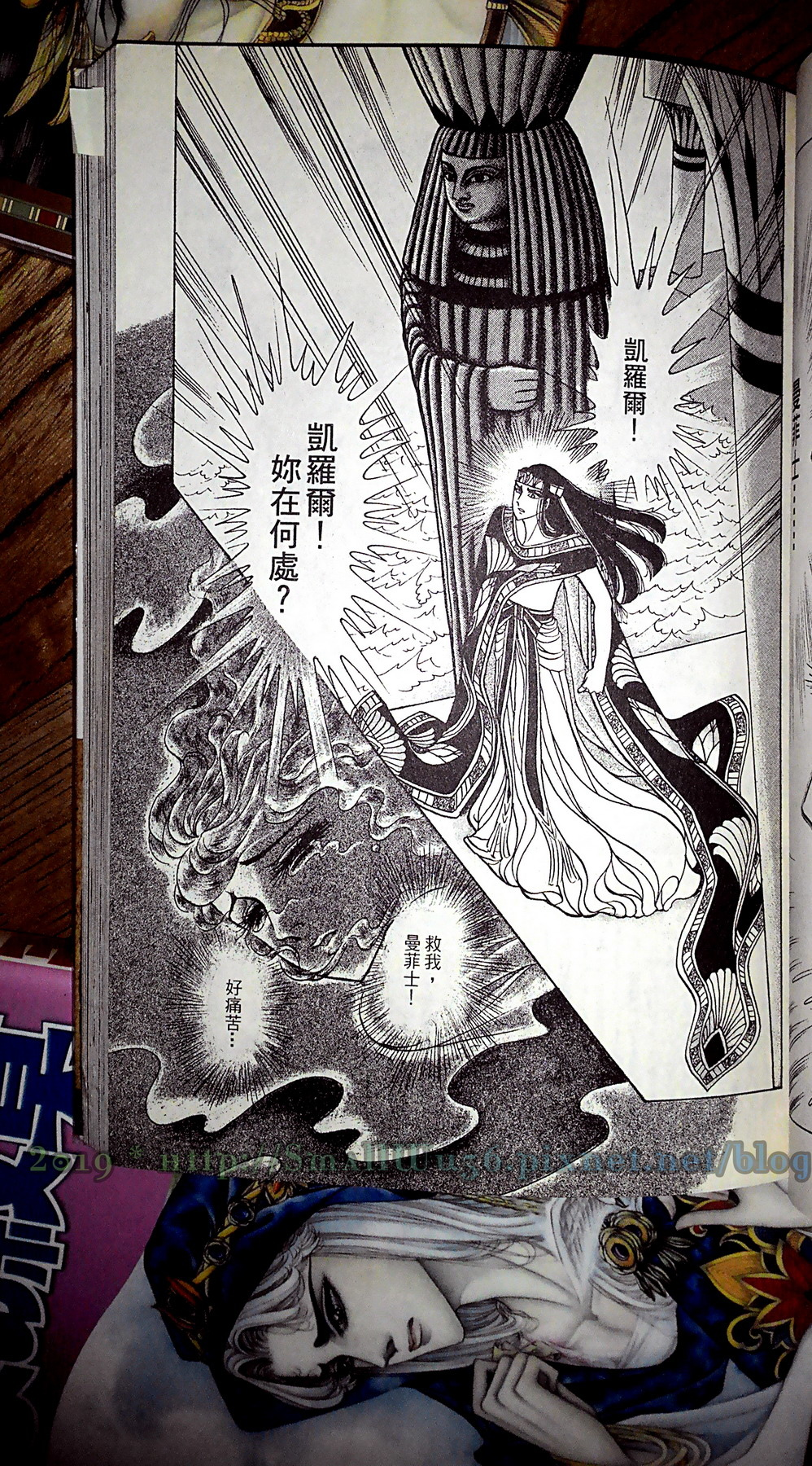 細川智榮子-王家的紋章(尼羅河女兒) 28-35 (長鴻)  vol_28 -2.jpg