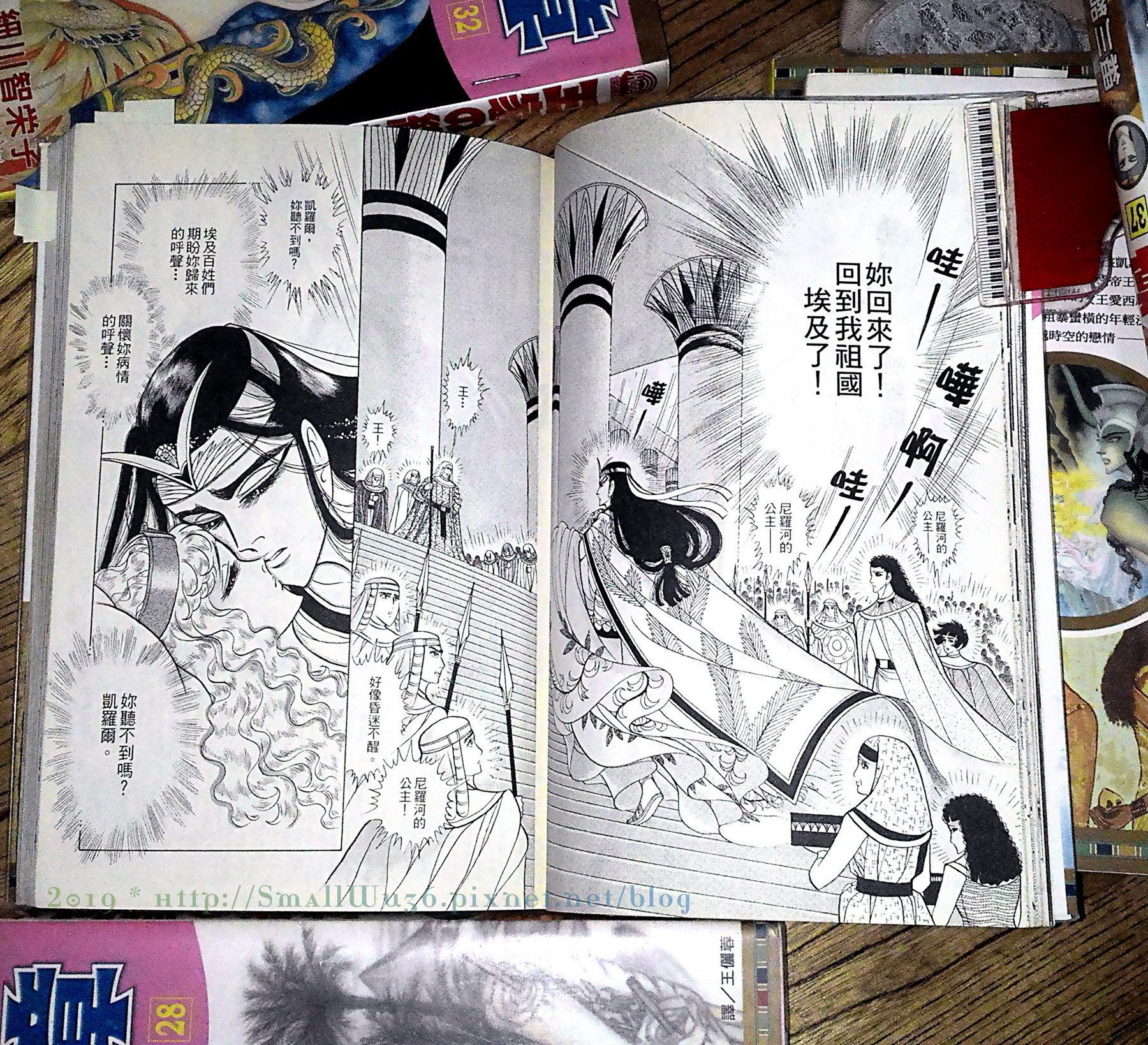 細川智榮子-王家的紋章(尼羅河女兒) 28-35 (長鴻)  vol_29 -1.jpg