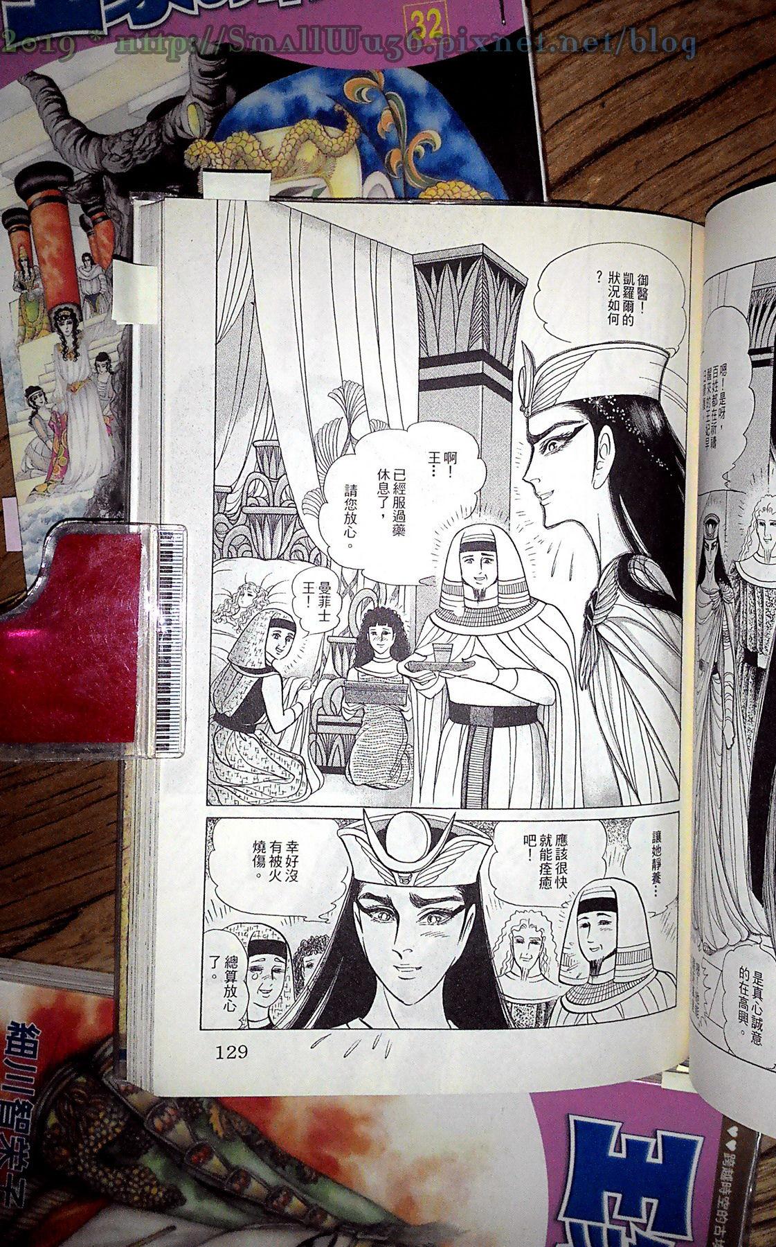 細川智榮子-王家的紋章(尼羅河女兒) 28-35 (長鴻)  vol_29 -2.jpg