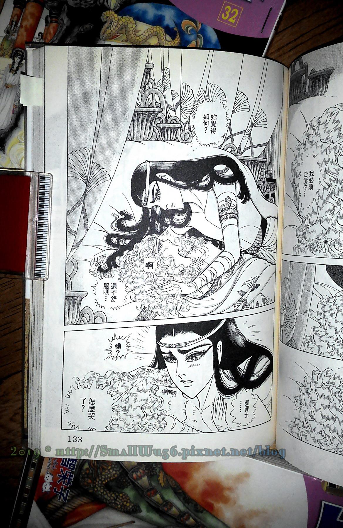 細川智榮子-王家的紋章(尼羅河女兒) 28-35 (長鴻)  vol_29 -3.jpg