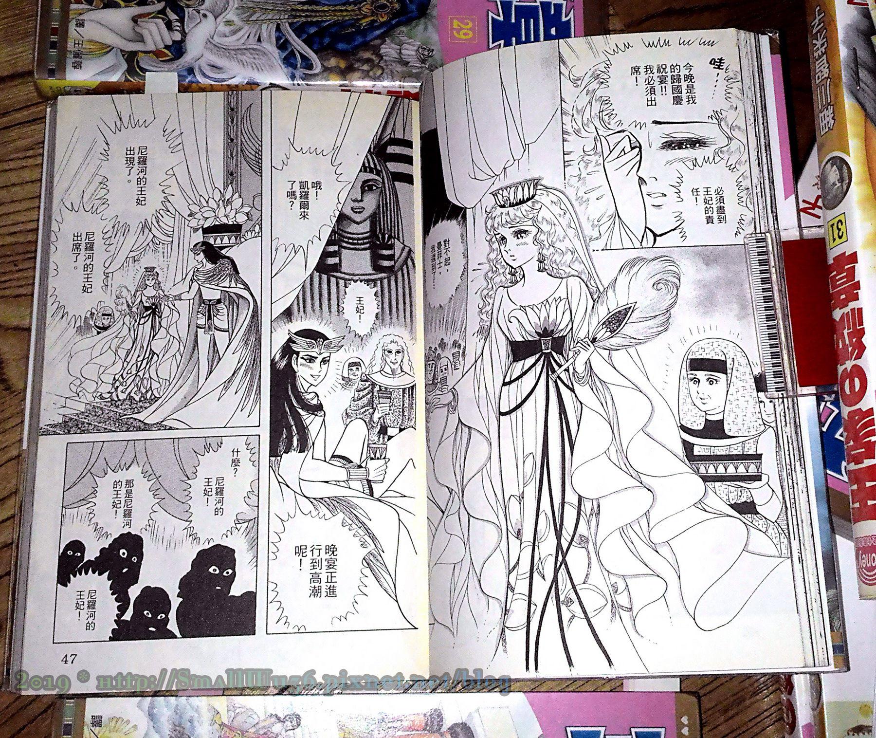細川智榮子-王家的紋章(尼羅河女兒) 28-35 (長鴻)  vol_30 -1.jpg