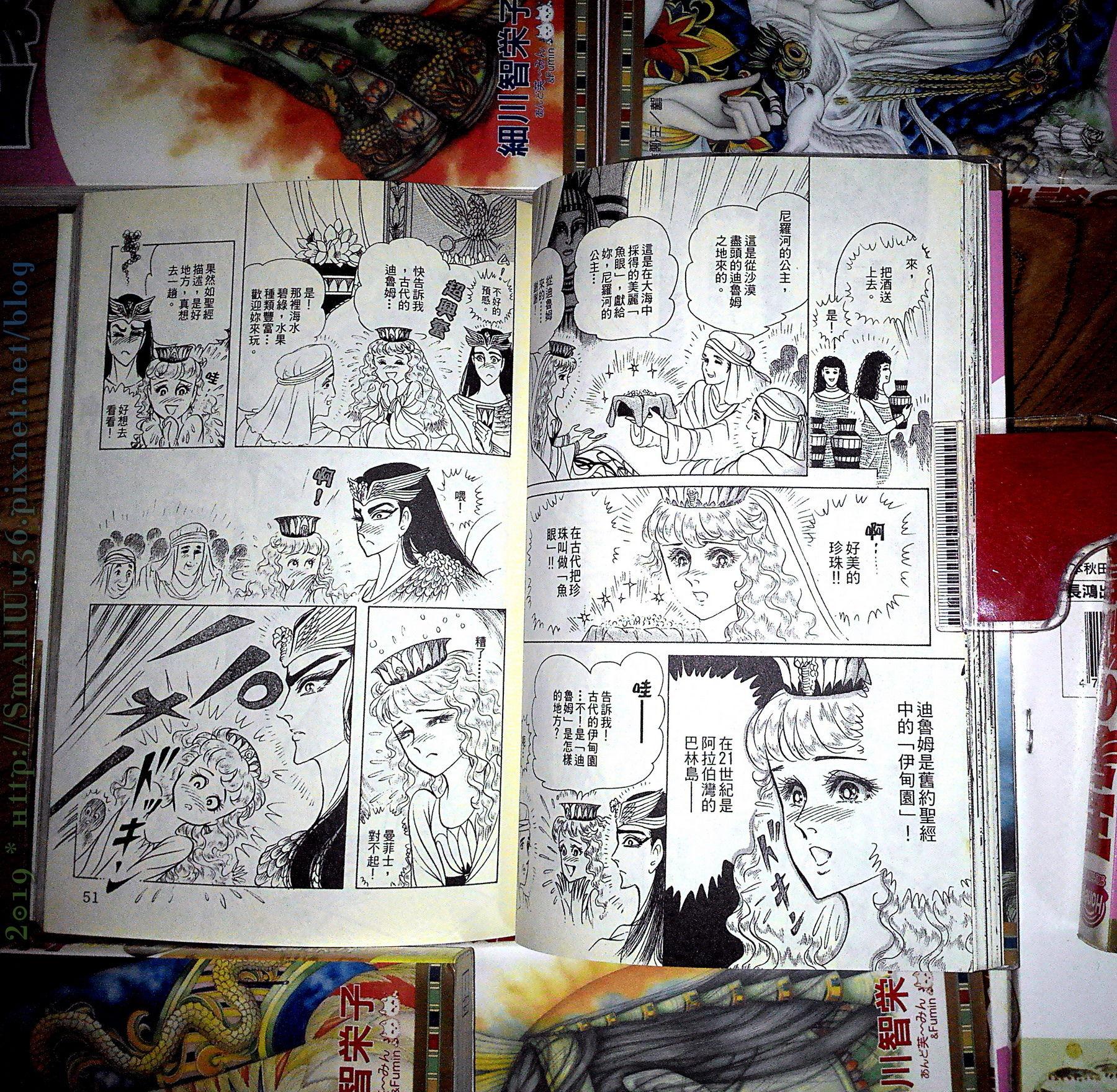 細川智榮子-王家的紋章(尼羅河女兒) 28-35 (長鴻)  vol_30 -2.jpg