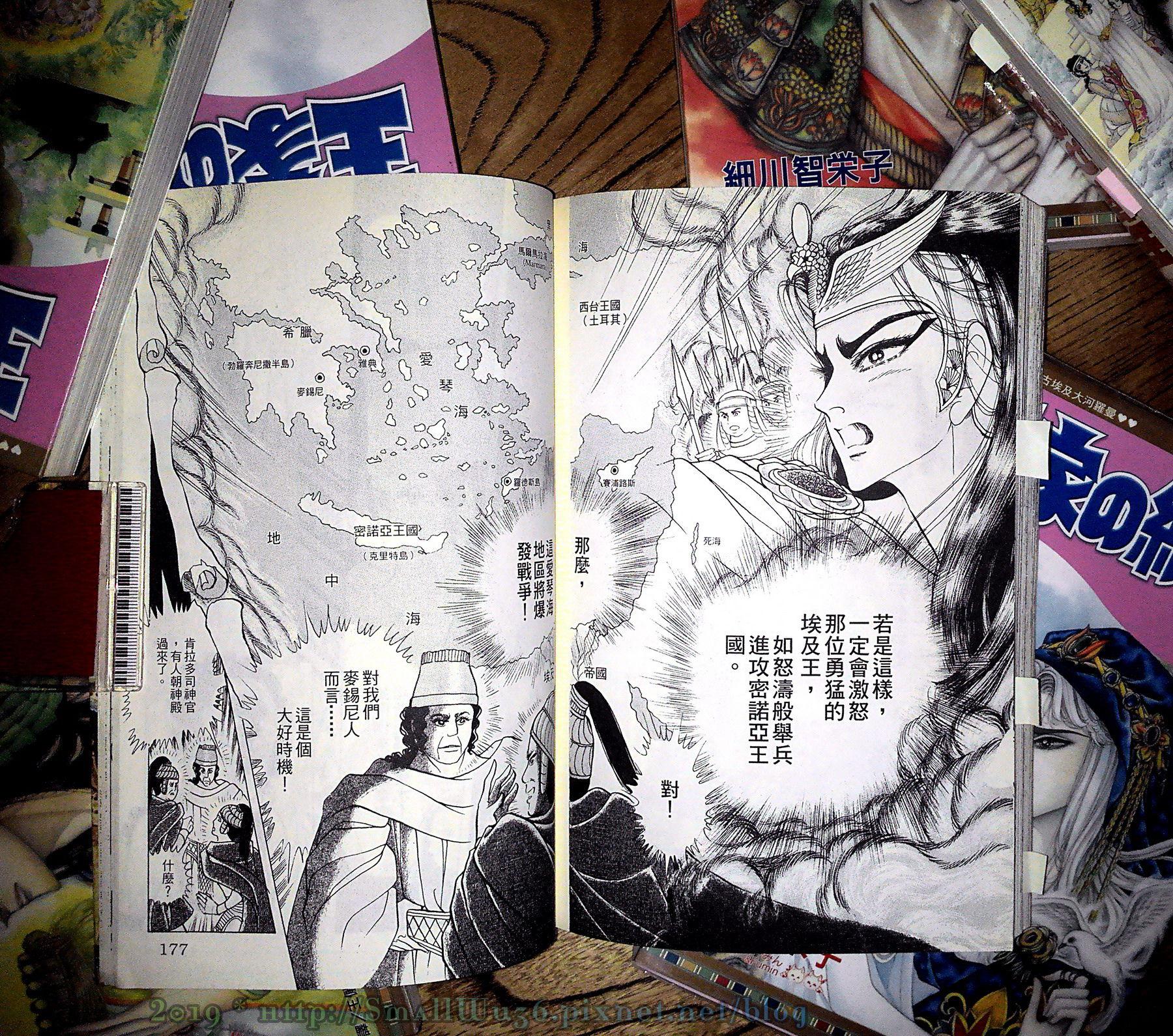 細川智榮子-王家的紋章(尼羅河女兒) 28-35 (長鴻)  vol_31 -2.jpg