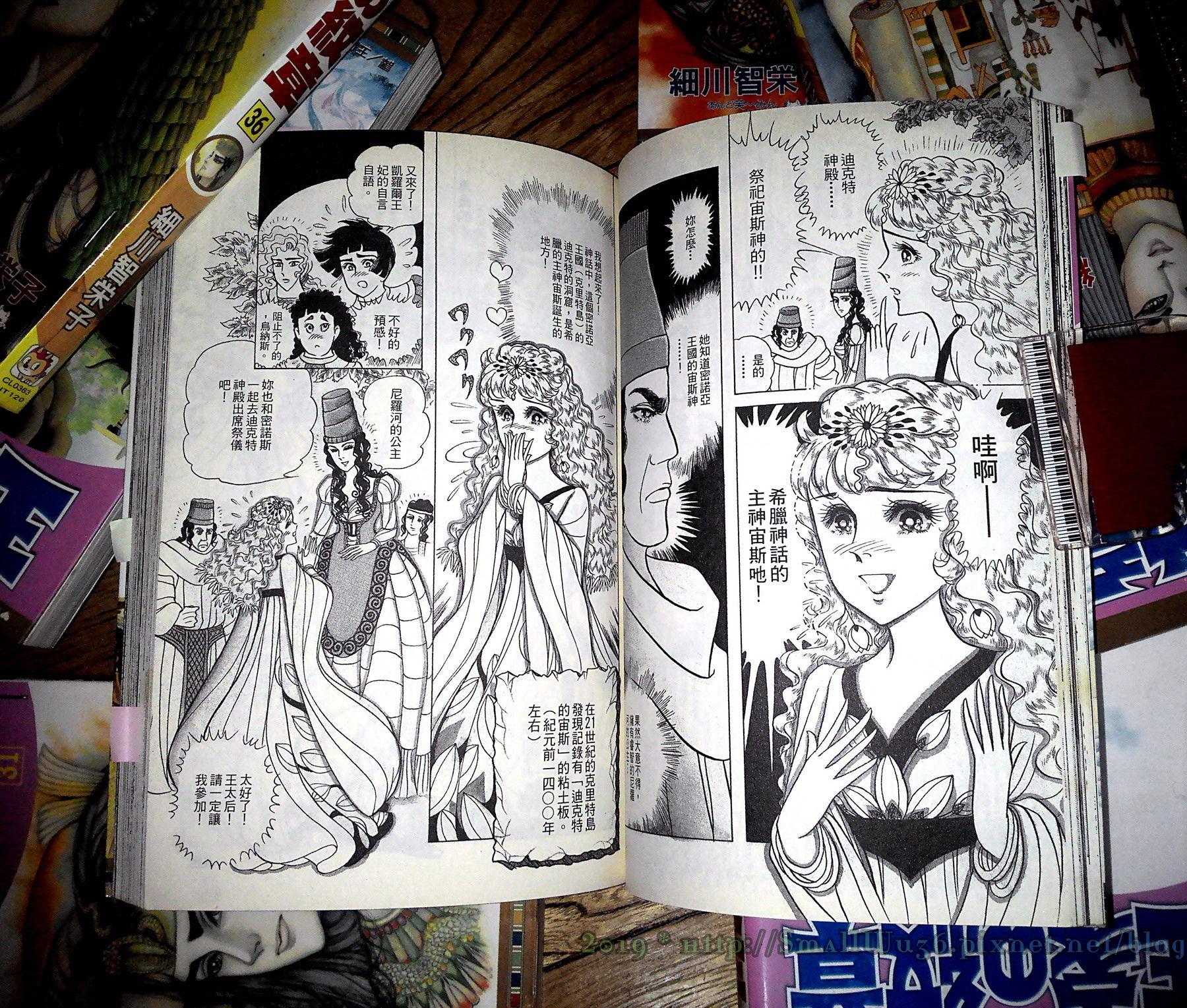 細川智榮子-王家的紋章(尼羅河女兒) 28-35 (長鴻)  vol_32 -1.jpg